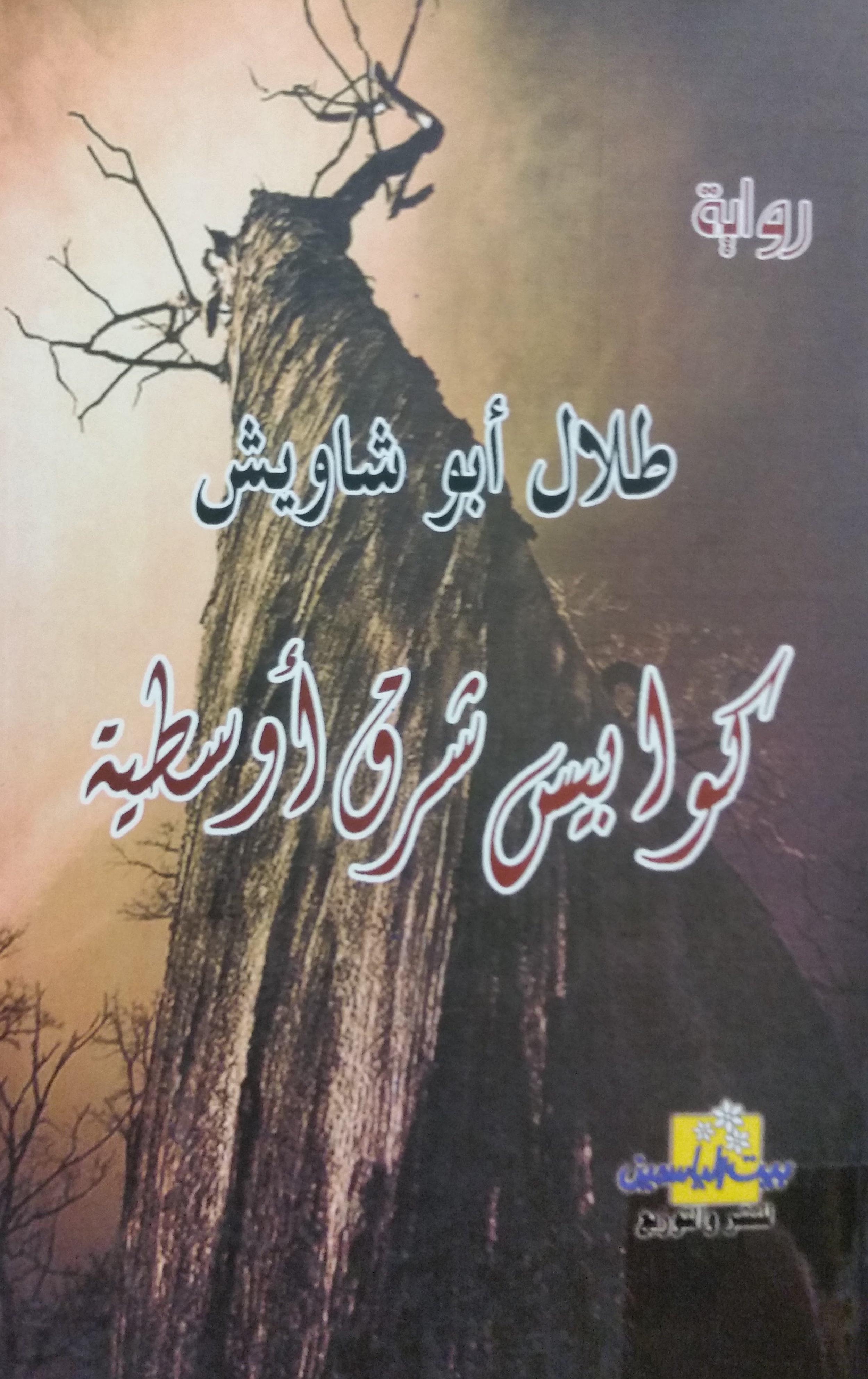 Ṭalāl Abū Shāwīsh, Kawābīs sharq awsaṭiyyah  (ʻĀbidīn, al-Qāhirah: Bayt al-Yāsamīn li-l-Nashr wa-l-Tawzīʻ, 2012).
