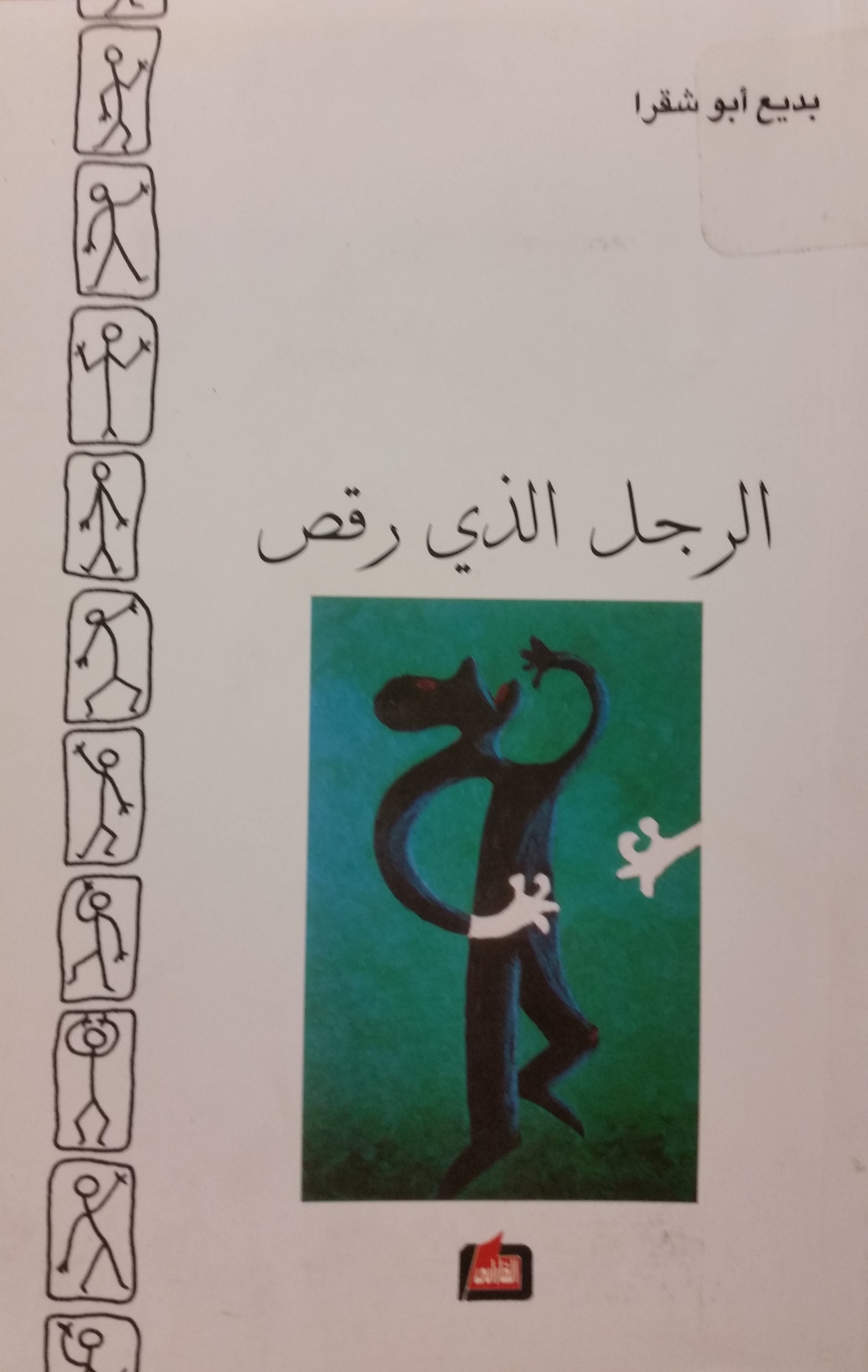 Badīʻ Abū Shaqrā(Bayrūt: Dār al-Fārābī, 2001)