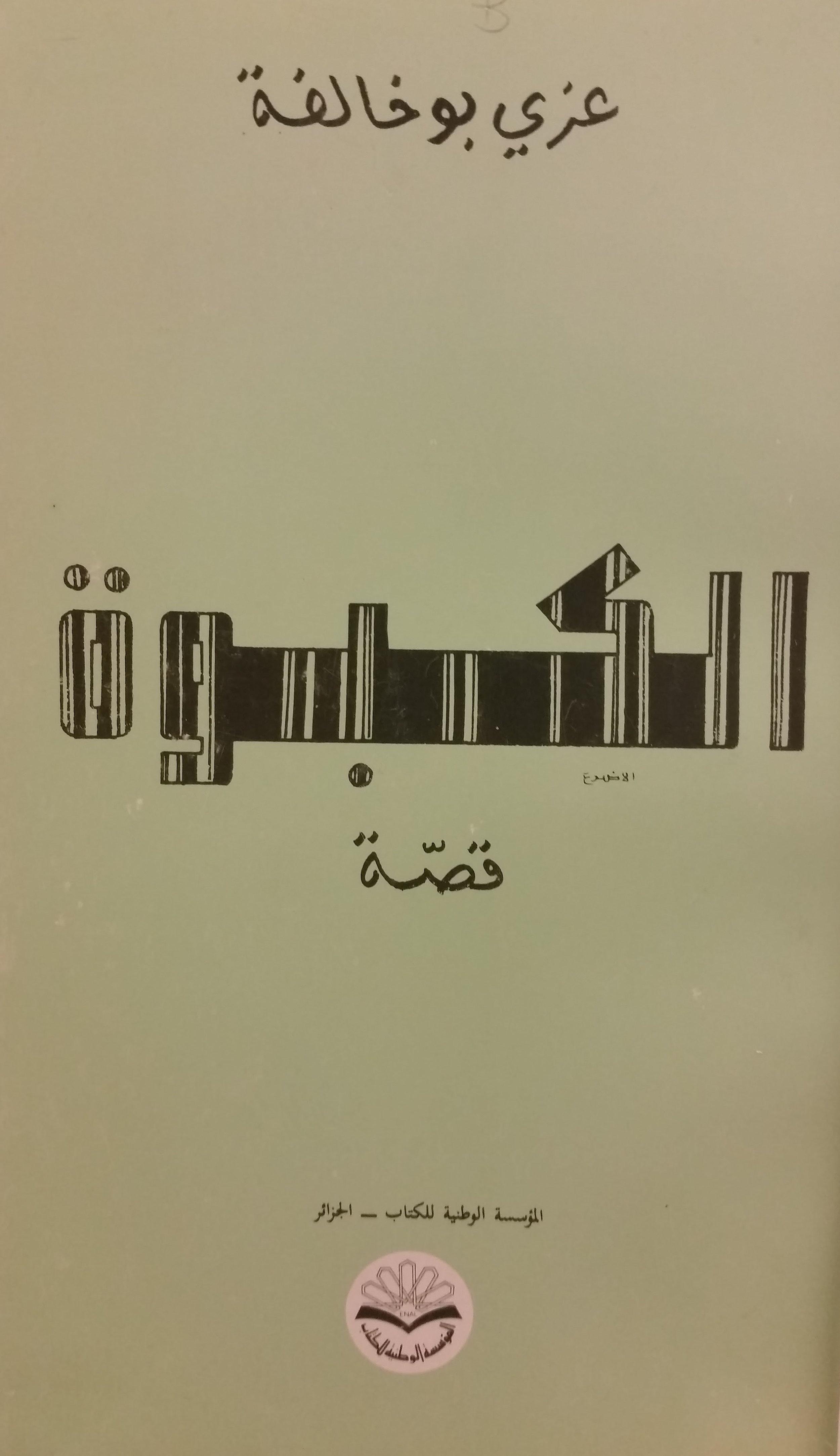 ʻIzzī Bū Khālifah (al-Jazā'ir: al-Mu'assasah al-Waṭanīiyah li-l-Kitāb, 1986)
