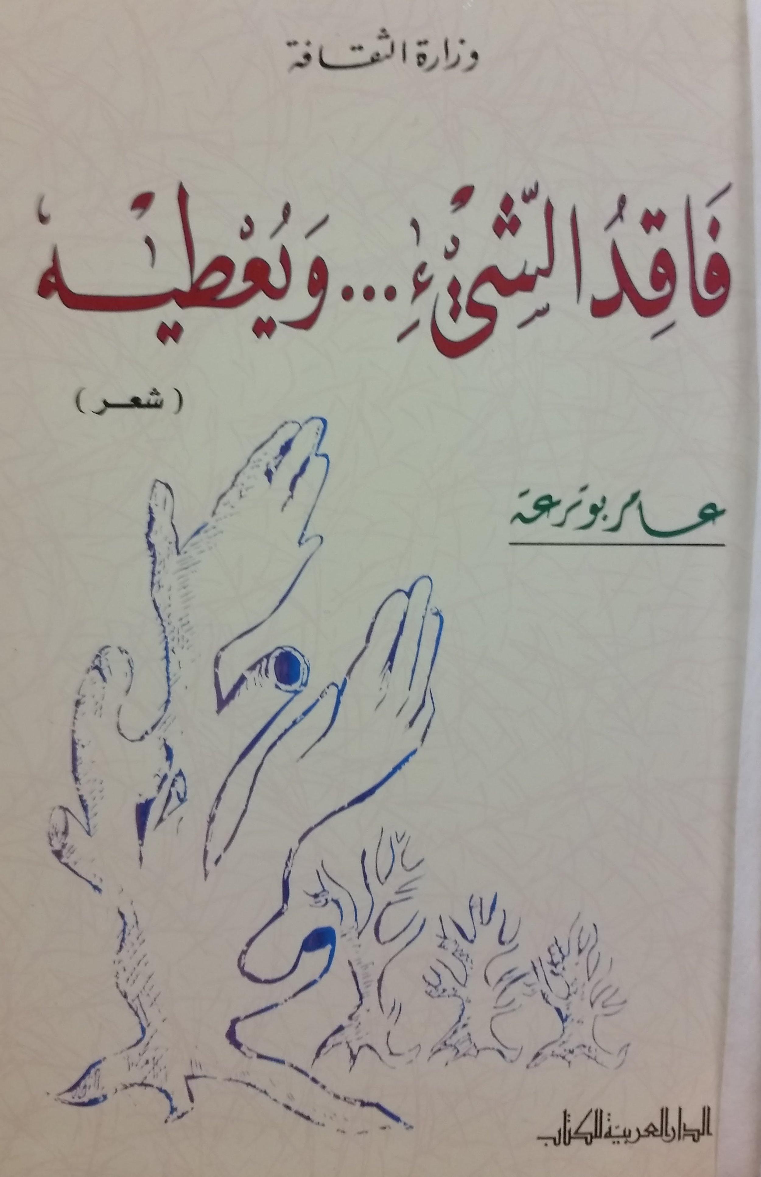 ʻĀmir Bū Turʻah, Fāqid al-shayʾ wa-yuʿṭīhi: shiʿr (Tūnis : al-Dār al-ʻArabīyah li-l-Kitāb, 2001)