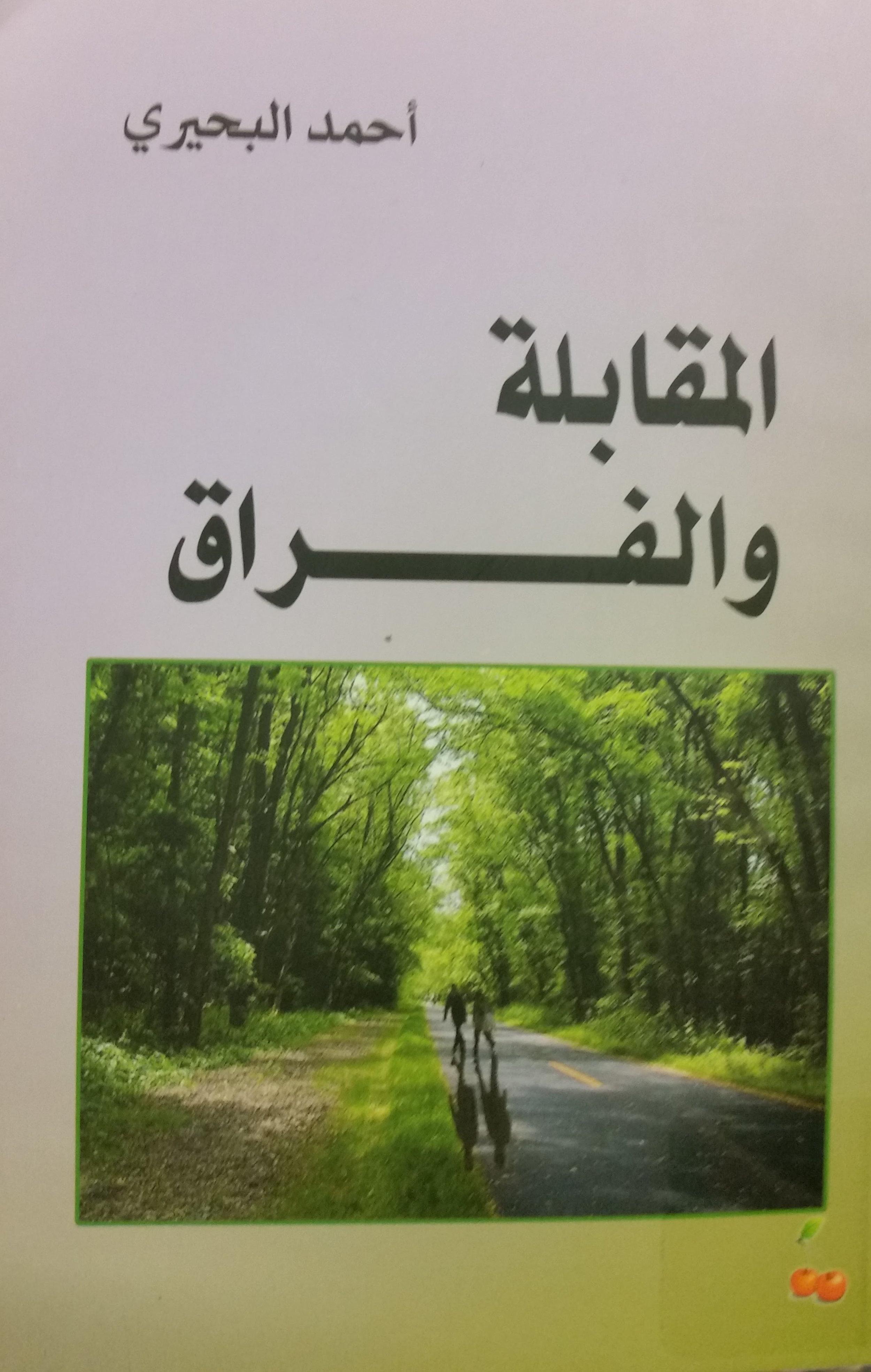 Aḥmad al-Buḥayrī,  al-Muqābalah wa-l-Firāq (Miṣr al-Jadīdah [Cairo] : Dārat al-Karz li-l-Nashr wa-l-Tawzīʻ, 2012)