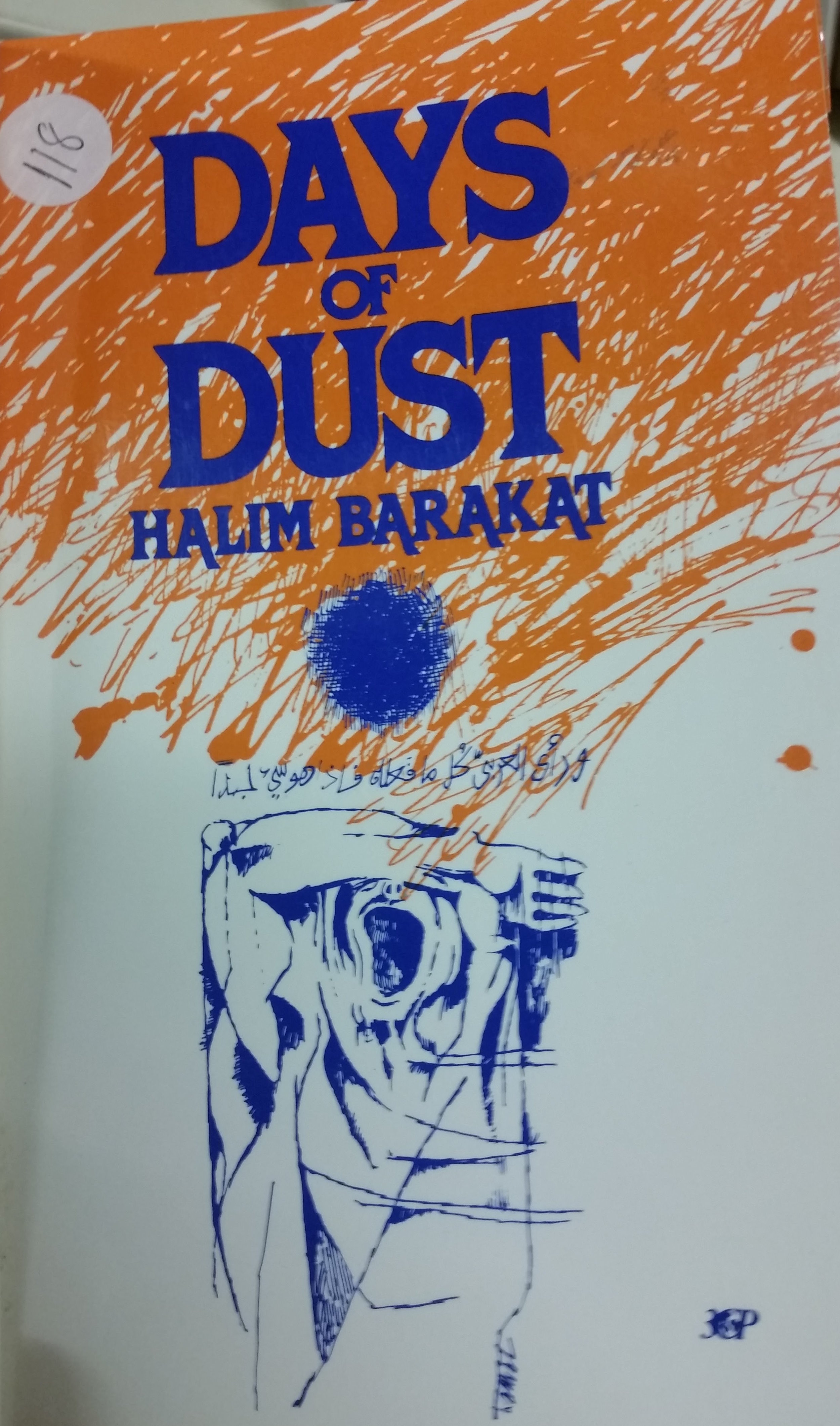 Halim Barakat's  Days of Dust , translated by Trevor Le Gassick; introduction by Edward Said (Boulder, CO: Lynne Rienner, 1992 [1974])