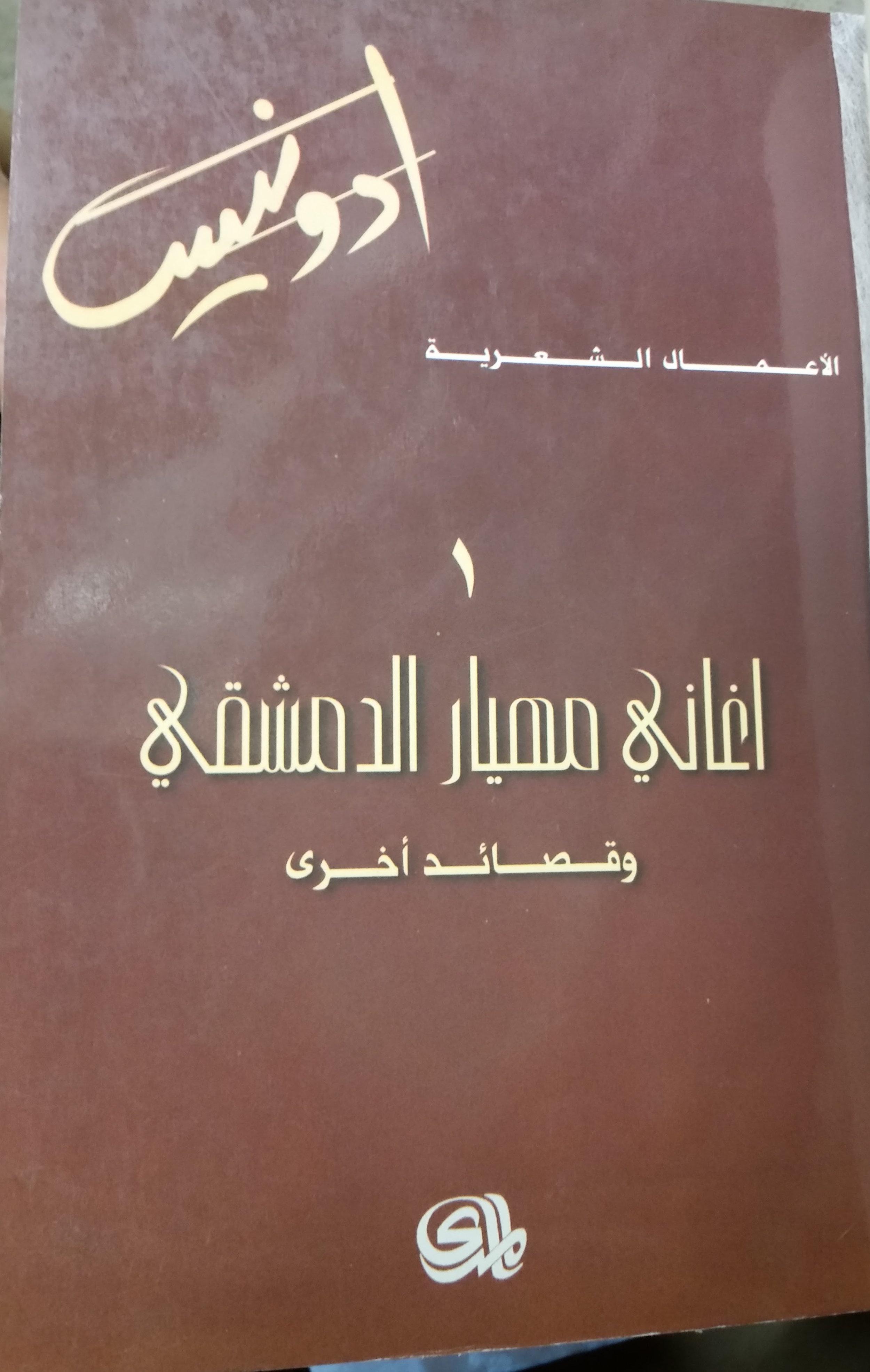 Adūnīs,  Ahgānī Mihyār al-Dimashqī wa-qaṣāʾid ukhrā (Dimashq: Dār al-Madā, 1996)