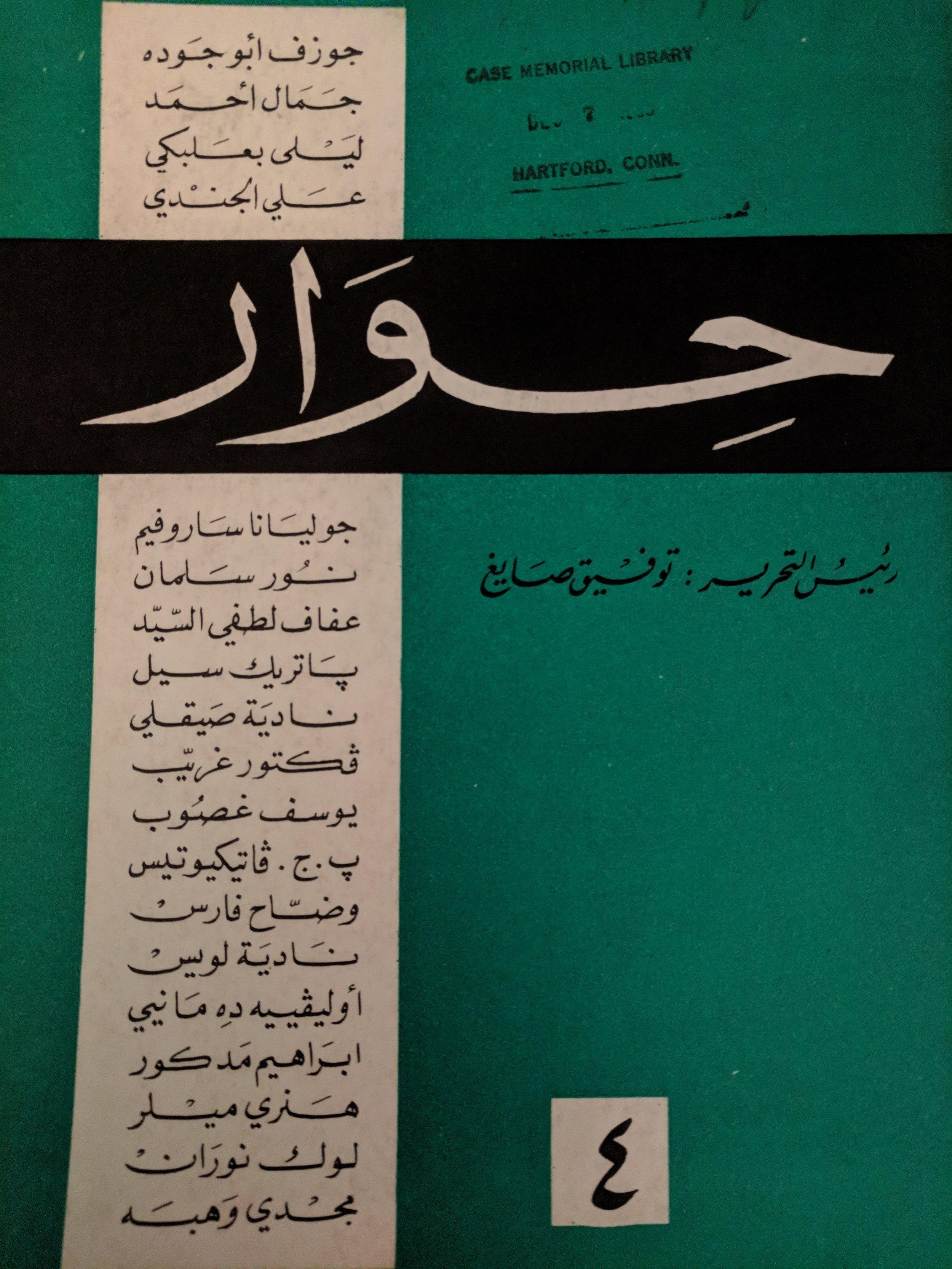 hiwar 4 - 1963