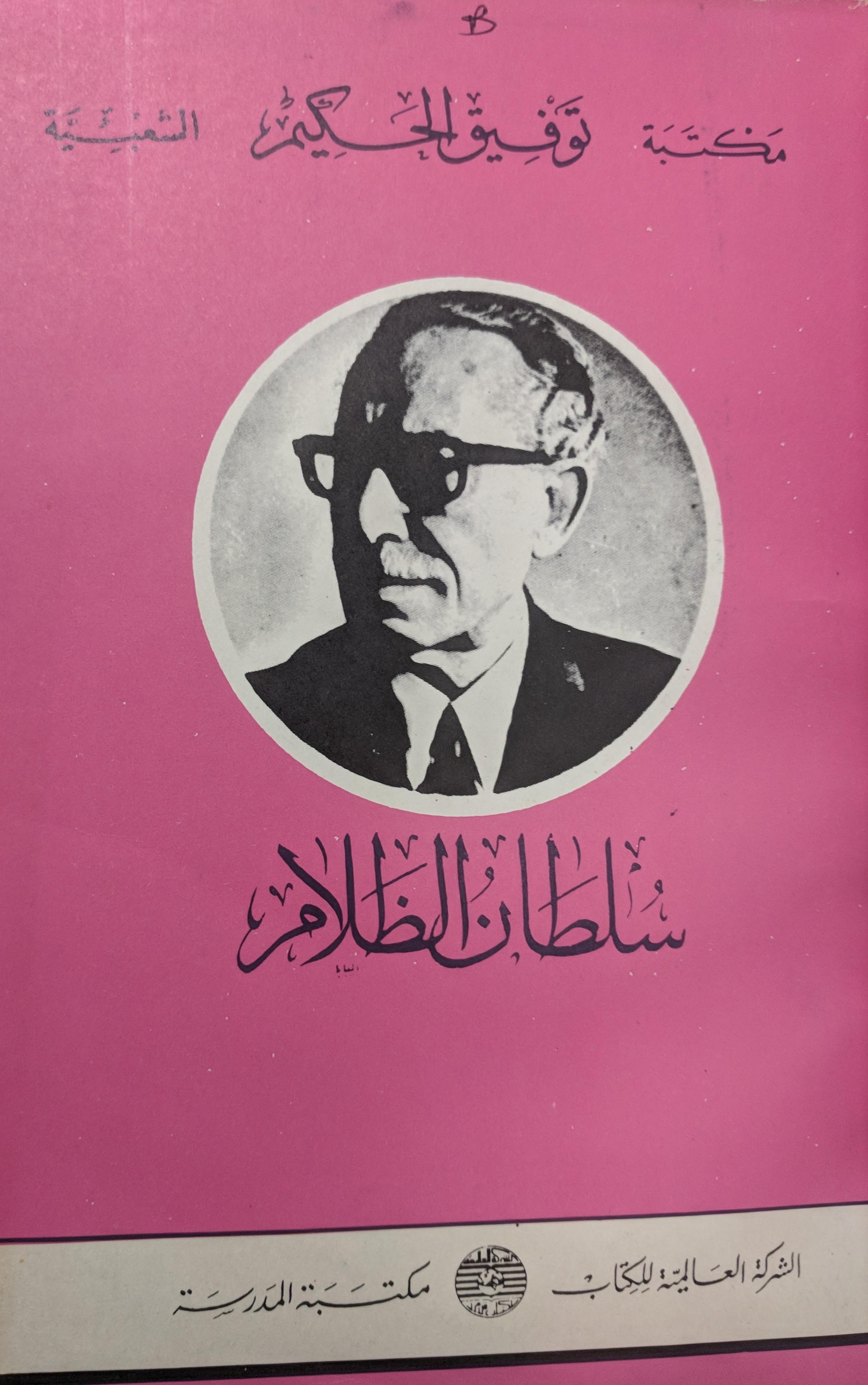 Bayrūt : al-Sharikah al-ʻĀlamiyyah li-l-Kitāb, 1991.
