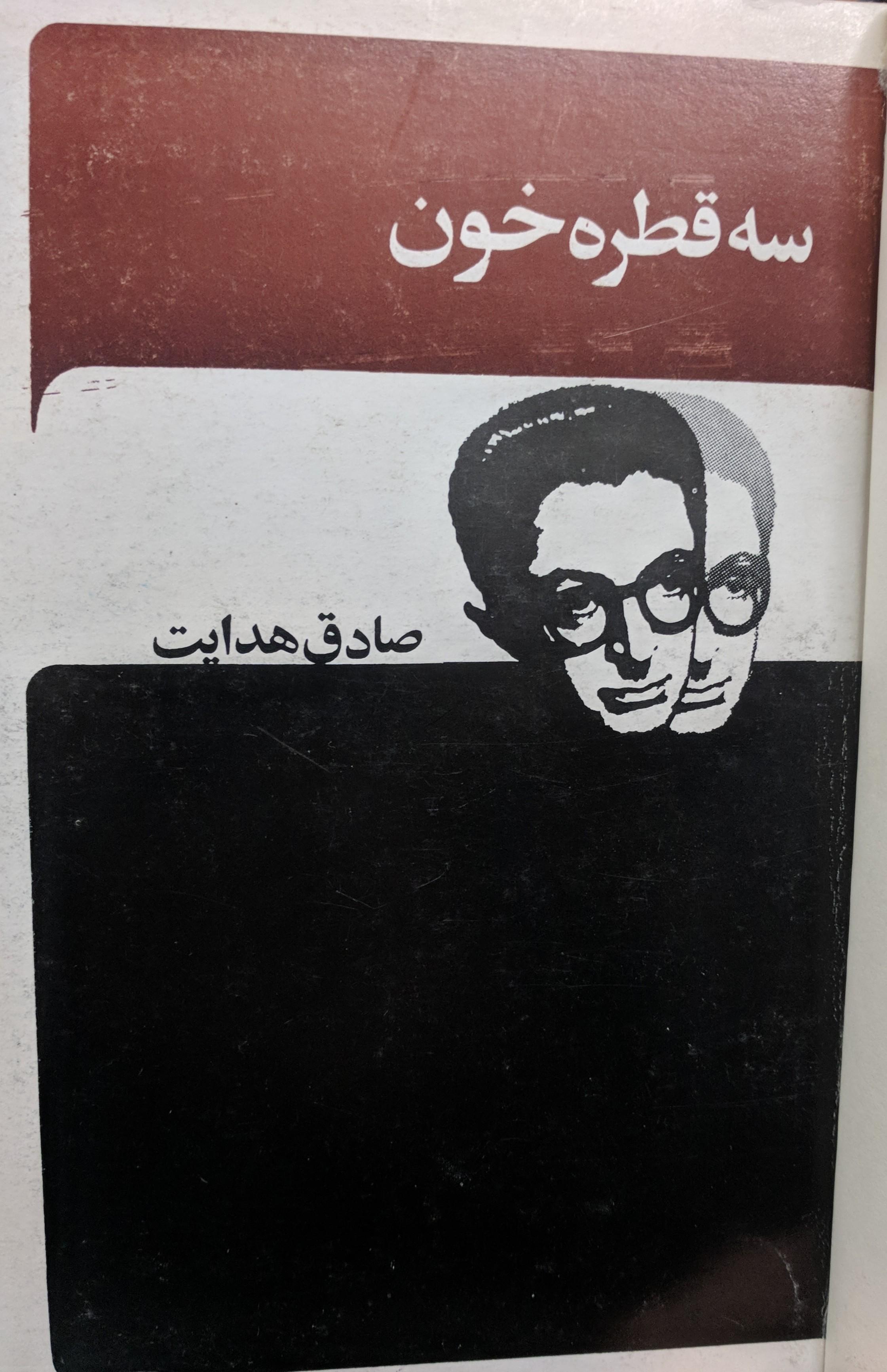 Ṣādiq Hidāyat, Sih qaṭrih-yi khūn  (Tihrān: Jāvīdān, 2536 [1977])
