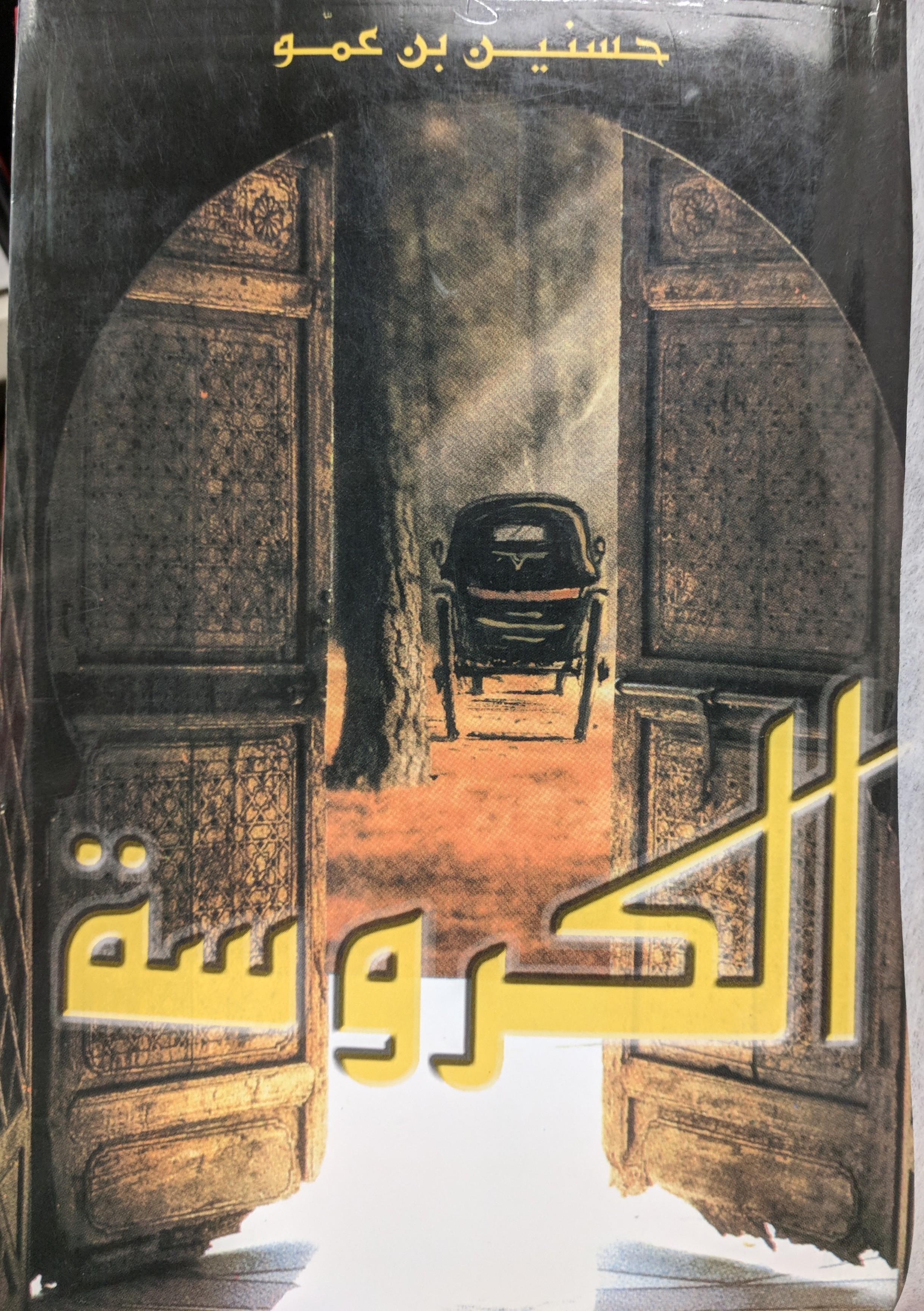 Ḥasanayn Bin ʻAmmū (Tūnis: al-Sharikah al-Tūnisiyyah li-l-Nashr wa-Tanmīyat Funūn al-Rasm, 1999)