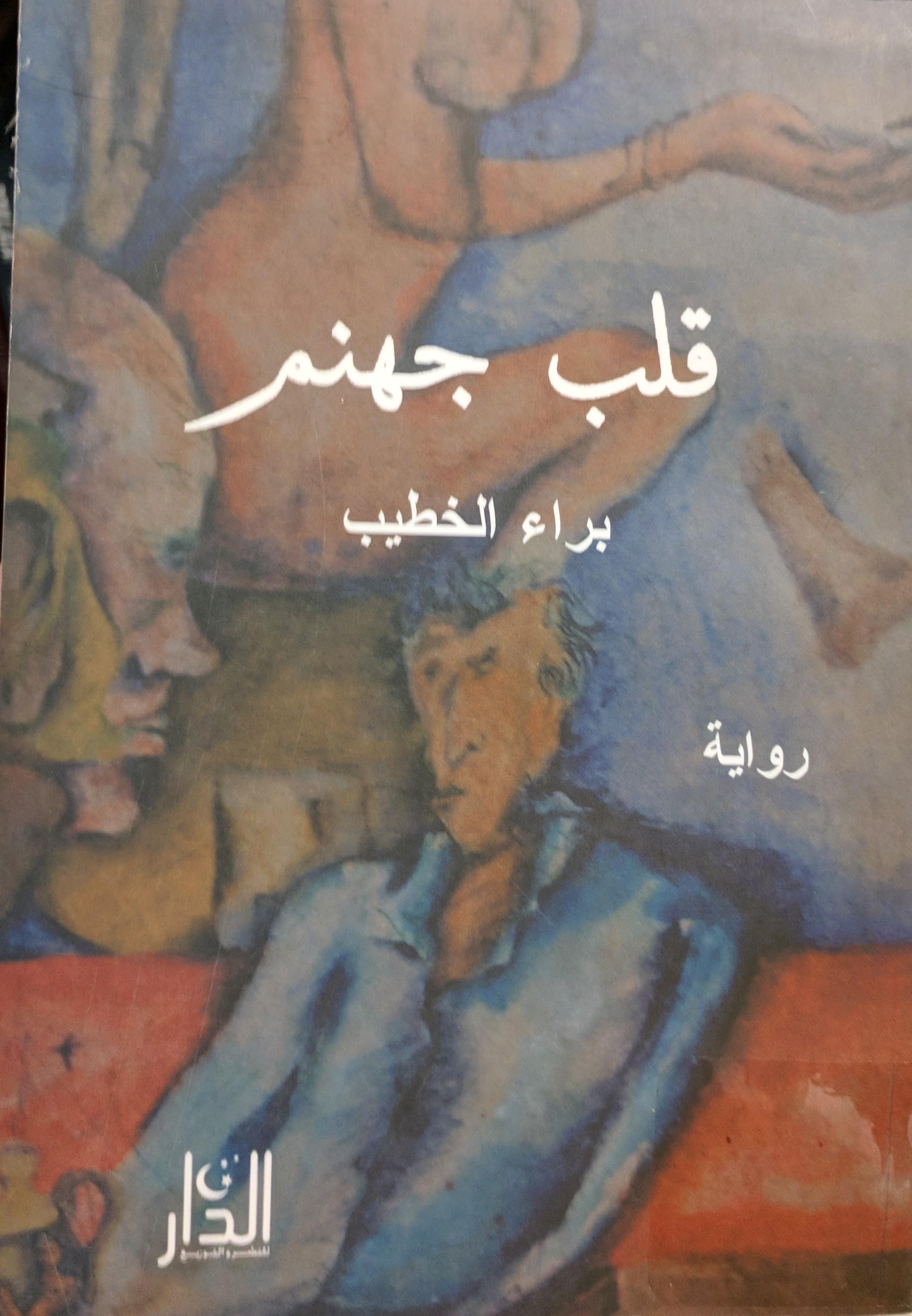Barāʾ al-Khaṭīb, Qalb jahannam (al-Qāhirah: al-Dār, 2010)