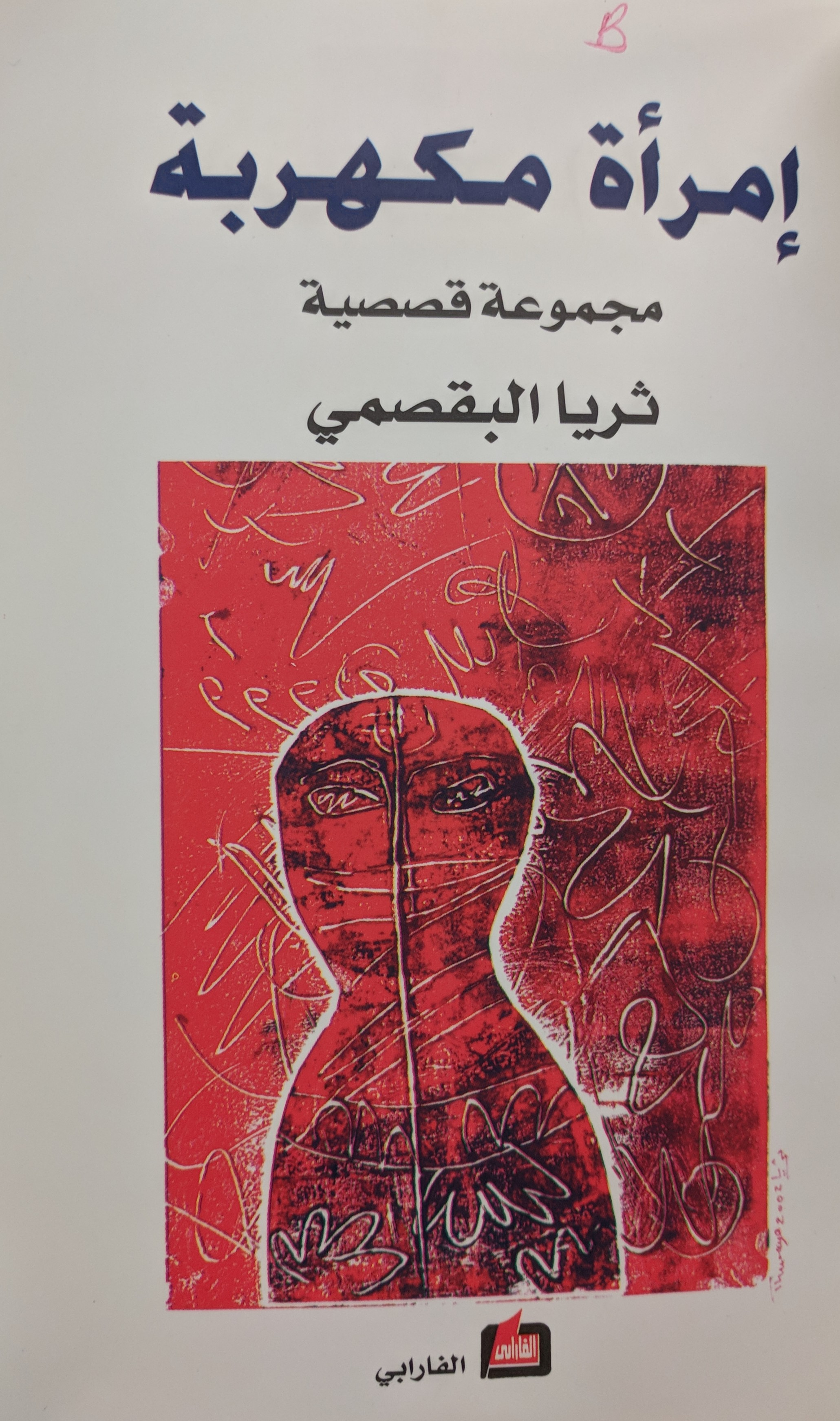 Thurayyā al-Baqṣamī, Imraʾah mukahrabah: majmūʿah qiṣasiyyah (Bayrūt: Dār al-Fārābī, 2004)
