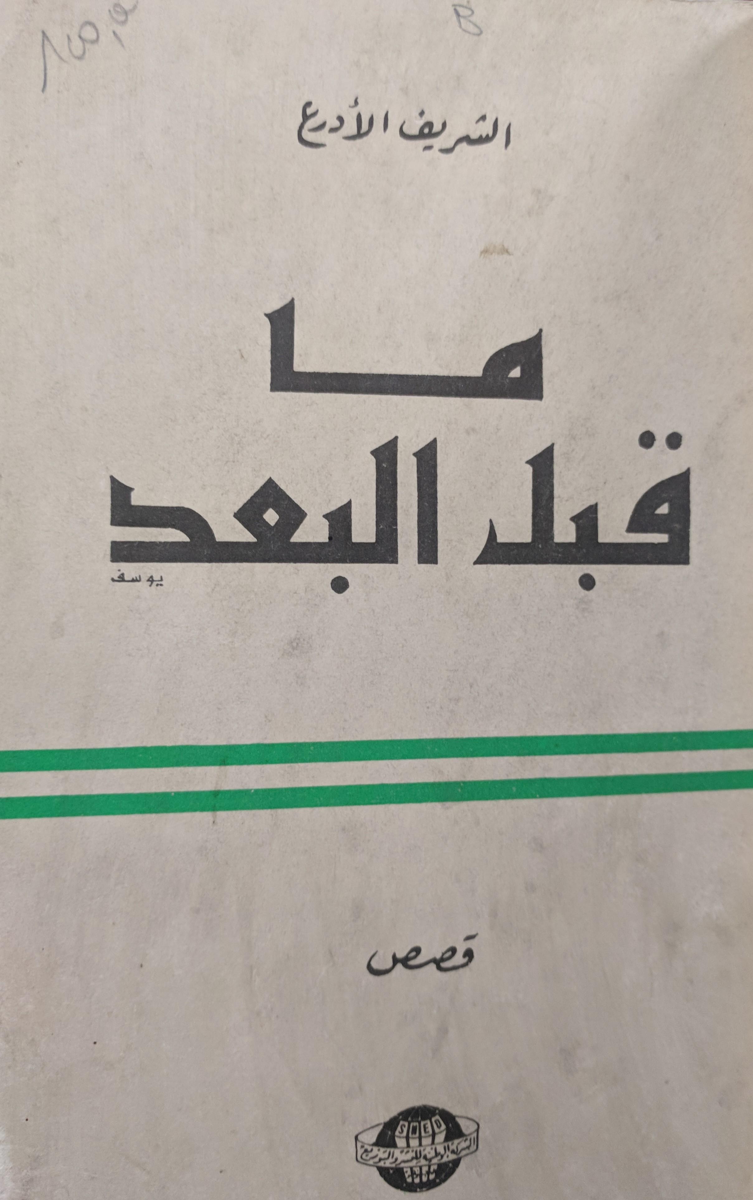 al-Sharīf al-Adraʻ (al-Jazā'ir: al-Sharikah al-Waṭaniyyah li-l-Nashr wa-l-Tawzīʻ, 1982)