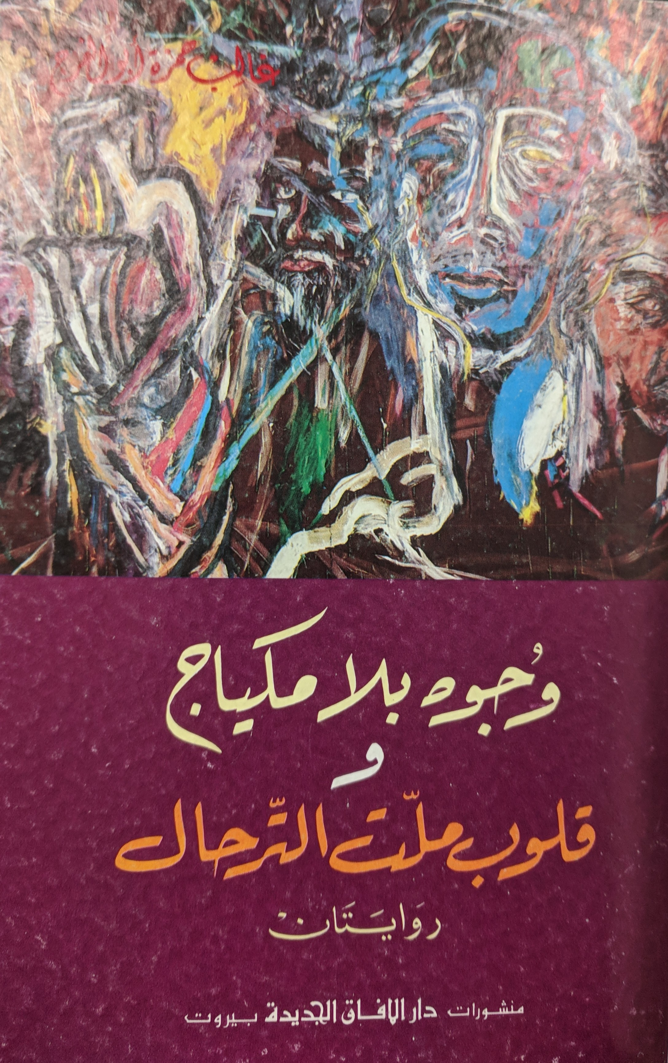 Ghālib Ḥamzah Abū al-Faraj,  Wujūh bi-lā makyāj ; wa, Qulūb mallat al-tirḥāl : rīwayatān (Bayrūt: Dār al-Āfāq al-Jadīdah, 1985)