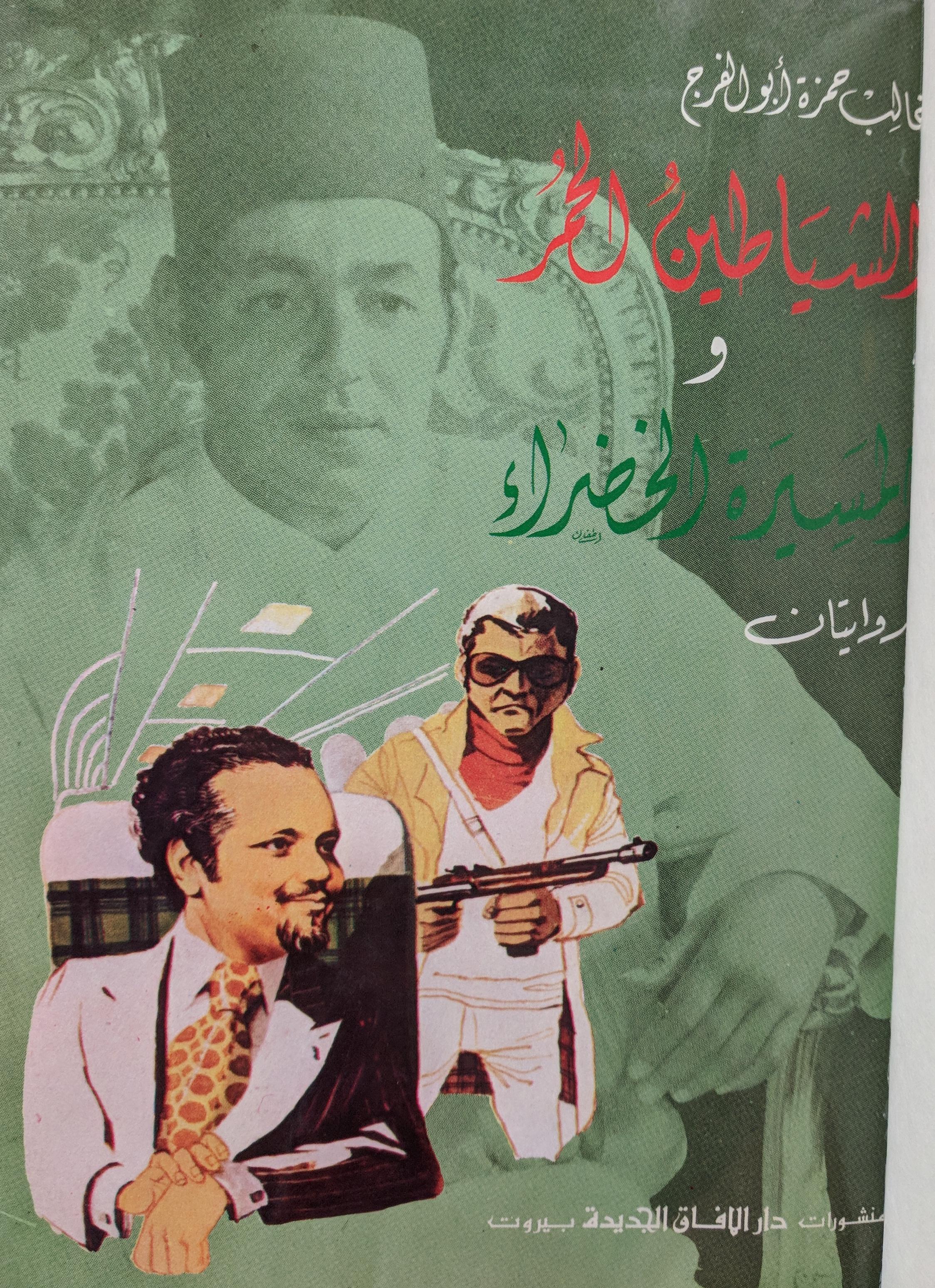 Ghālib Ḥamzah Abū al-Faraj (Bayrūt: Dār al-Āfāq al-Jadīdah, 1983)
