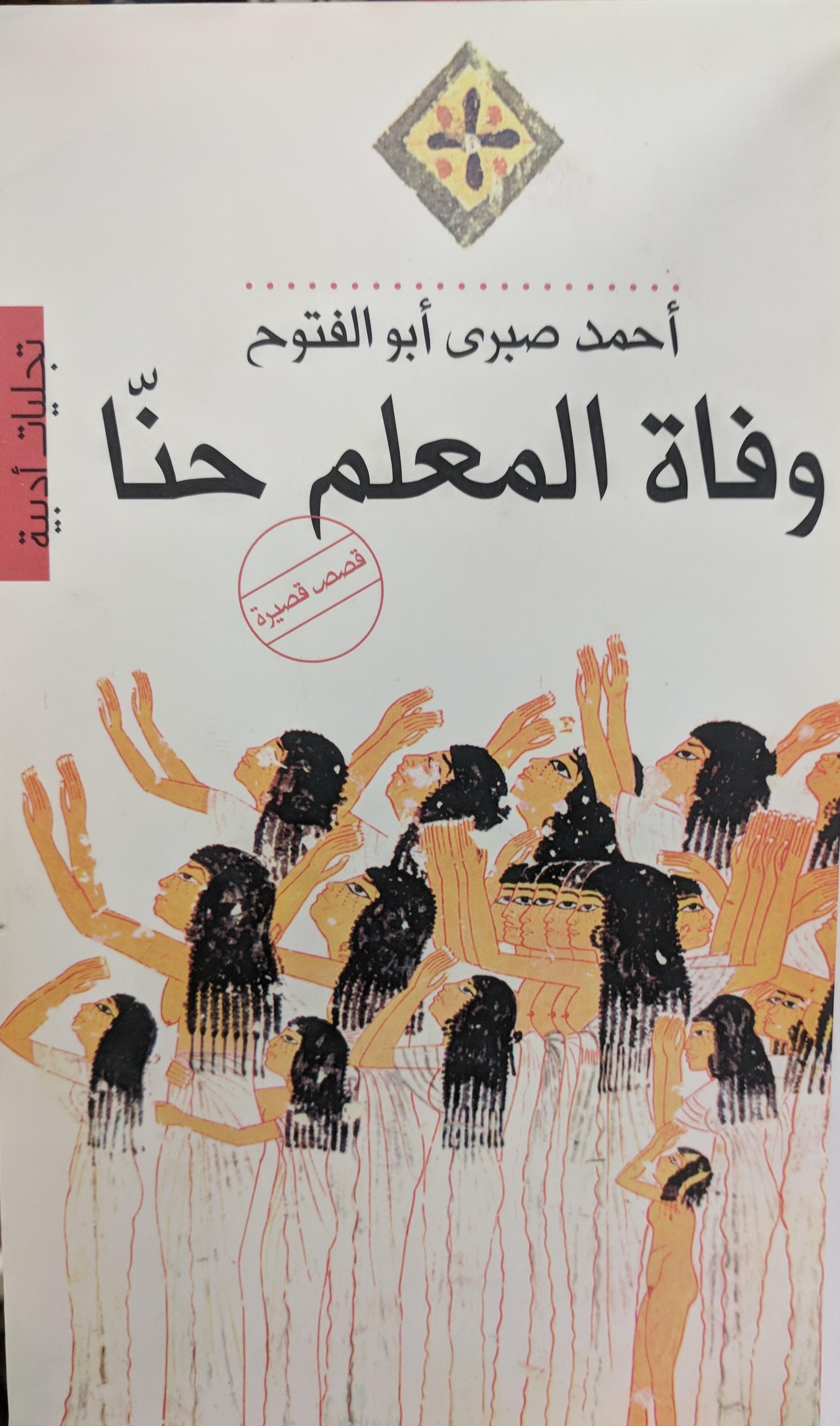 Aḥmad Ṣabrī Abū al-Futūḥ (al-Qāhirah: Mīrīt li-l-Nashr wa-l-Maʻlūmāt, 2002)