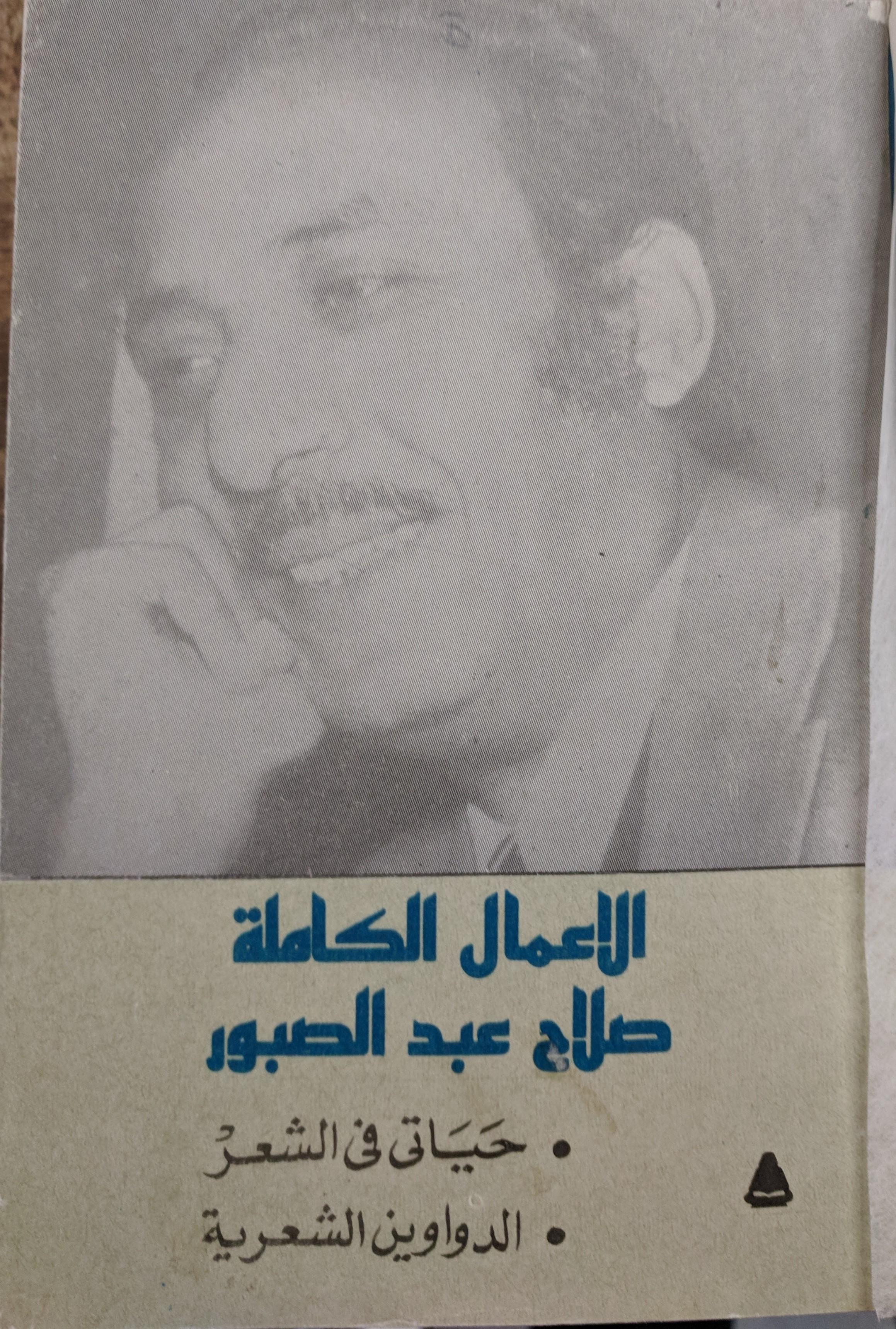 The Complete Works of Salah Abd Al-Sabur