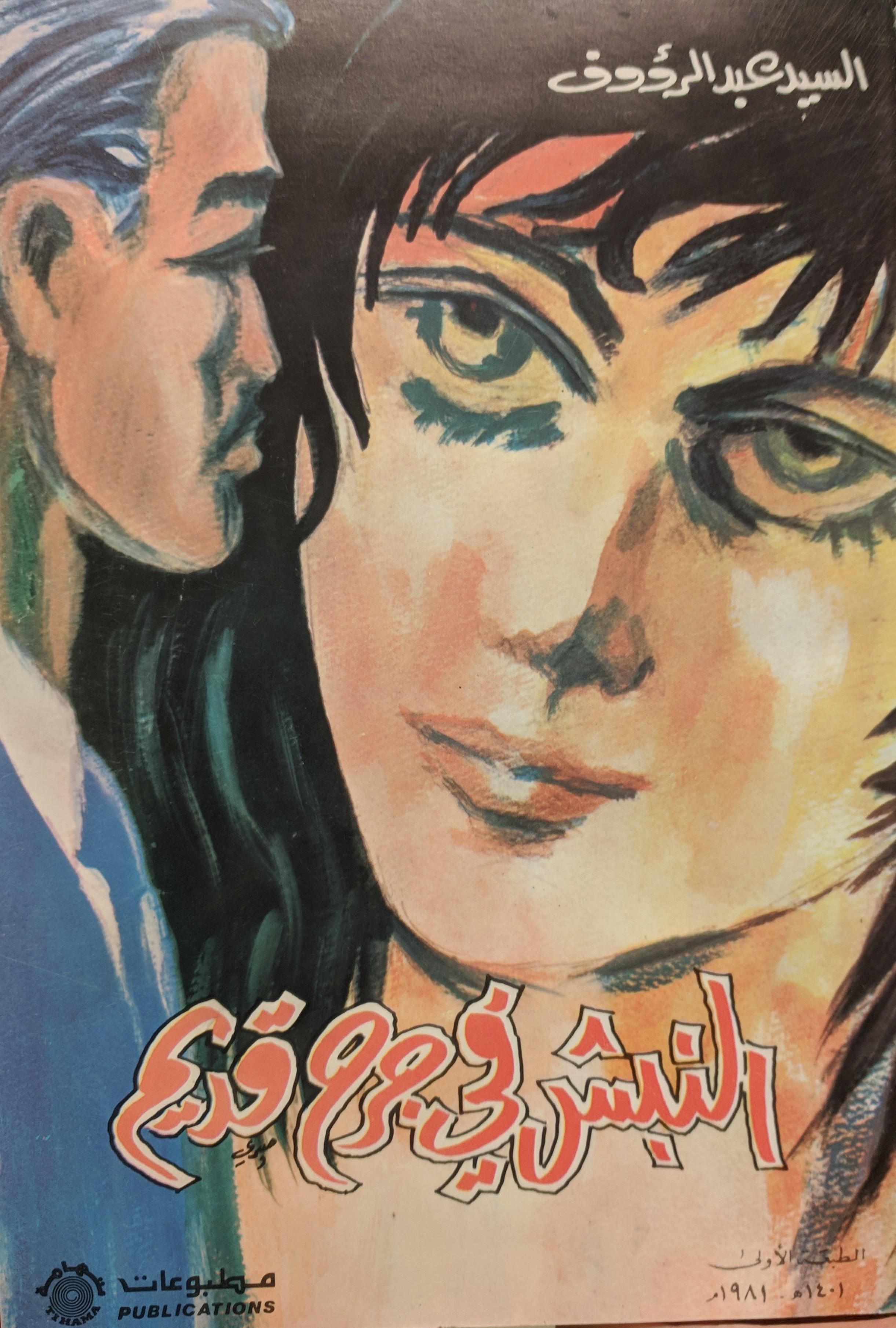 al-Sayyid ʻAbd al-Ra'ūf,  al-Nabsh fī jurḥ qadīm (Jiddah, al-Mamlakah al-ʻArabiyyah al-Saʻūdiyyah: Tihāmah, 1981)