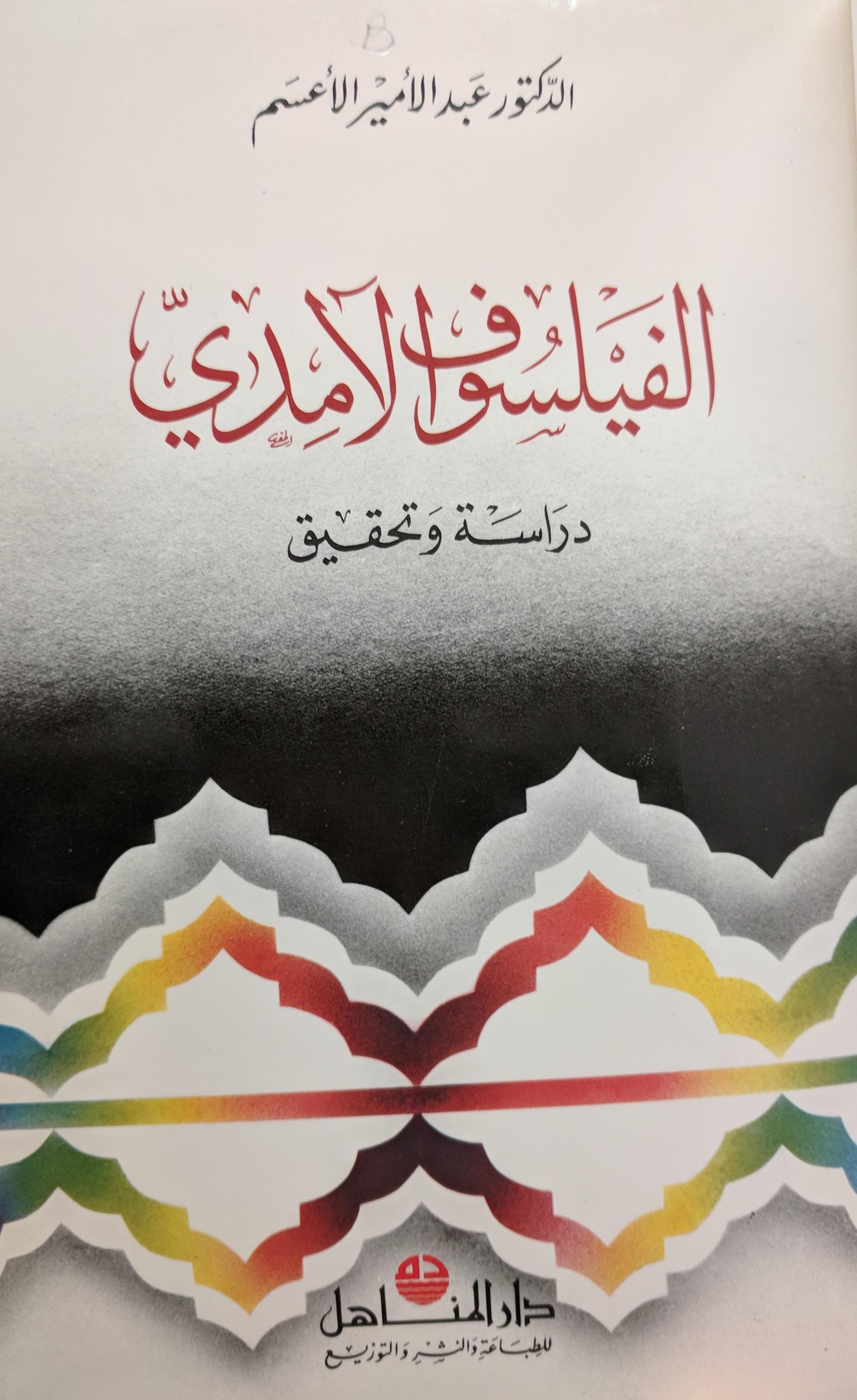 al-Faylasūf al-Āmidī , maʻa taḥqīq kitāb al-Mubīn fī sharḥ alfāẓ al-ḥukamā' wa-l-mutakallimīn, ḥaqqaqahu wa-qaddama la-hu wa-ʻallaqa ʻalayhi ʻAbd al-Amīr al-Aʻsam (Bayrūt: Dār al-Manāhil, 1987)
