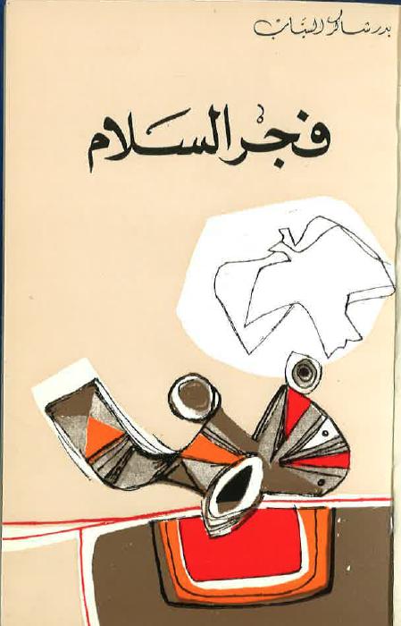 Badr Shākir al-Sayyāb, Fajr al-salām , 1st ed.(Ṭarābulus: Dār al-Kitāb al-ʿArabī; Bayrūt: Dār al-ʿAwdah, 1974)  This edition includes a Foreword by Nājī ʿAllūsh and Iḥsān ʿAbbās's chapter on  Fajr al-salām  from his biography about Sayyāb. The poem was originally published in a chapbook in 1950.