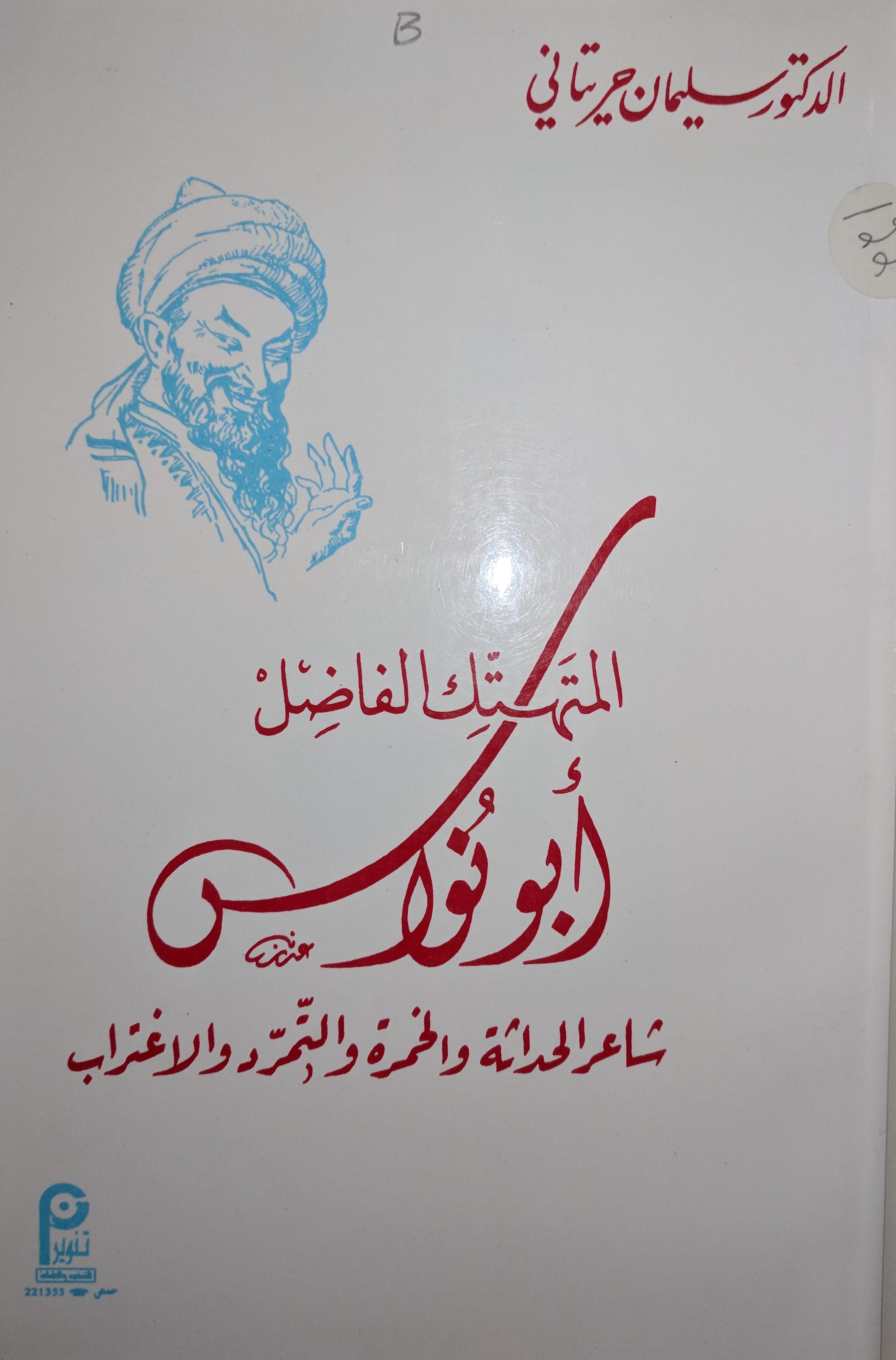 Sulaymān Ḥarītānī,  al-Mutahattik al-fāḍil, Abū Nuwās : shāʻir al-ḥadāthah wa-l-khamrah wa-l-tamarrud wa-l-ightirāb  (Ḥimṣ: Tanwīr li-l-Tanḍīd wa-l-Ṭibāʻah, 1996)