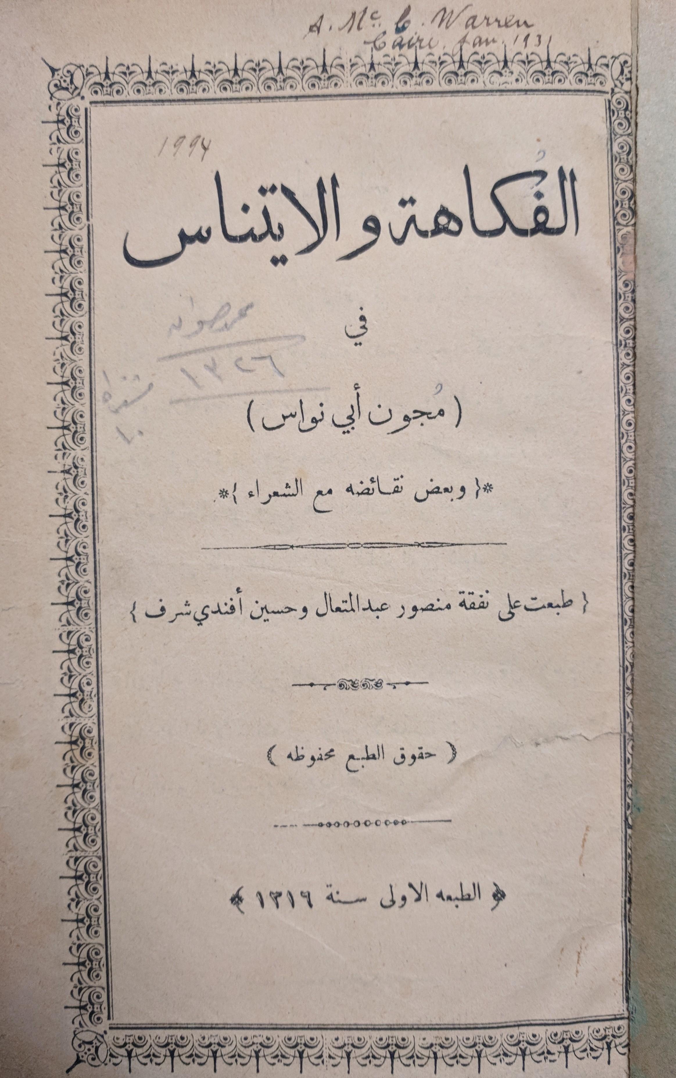 al-Fukāhah wa-l-ītinās fī mujūn Abī Nuwās wa-baʻḍ naqā'iḍihi maʻa al-shuʻarā' ( [Cairo]: M. ʻAbd al-Mutaʻāl wa-Ḥ. A. Sharaf, 1316 [1898 or 1899])