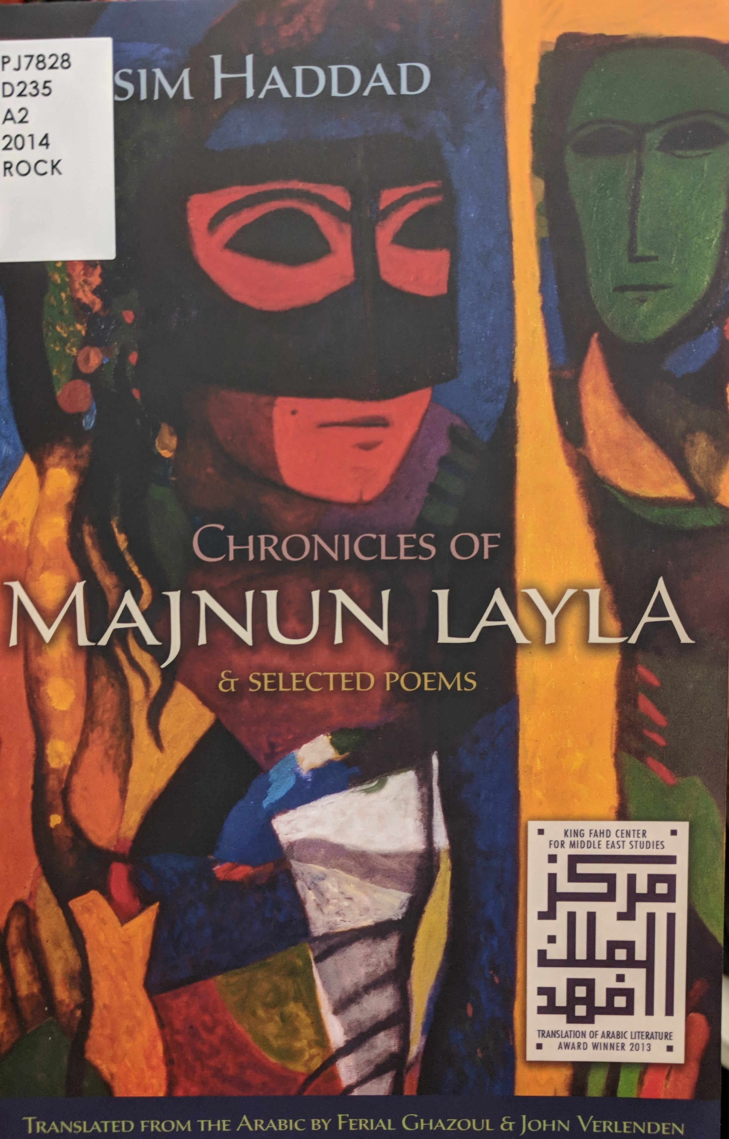 Qassim Haddad,  Chronicles of Majnun Layla and selected poems , translated by Ferial Ghazoul and John Verlenden (Syracuse : Syracuse University Press, 2014)