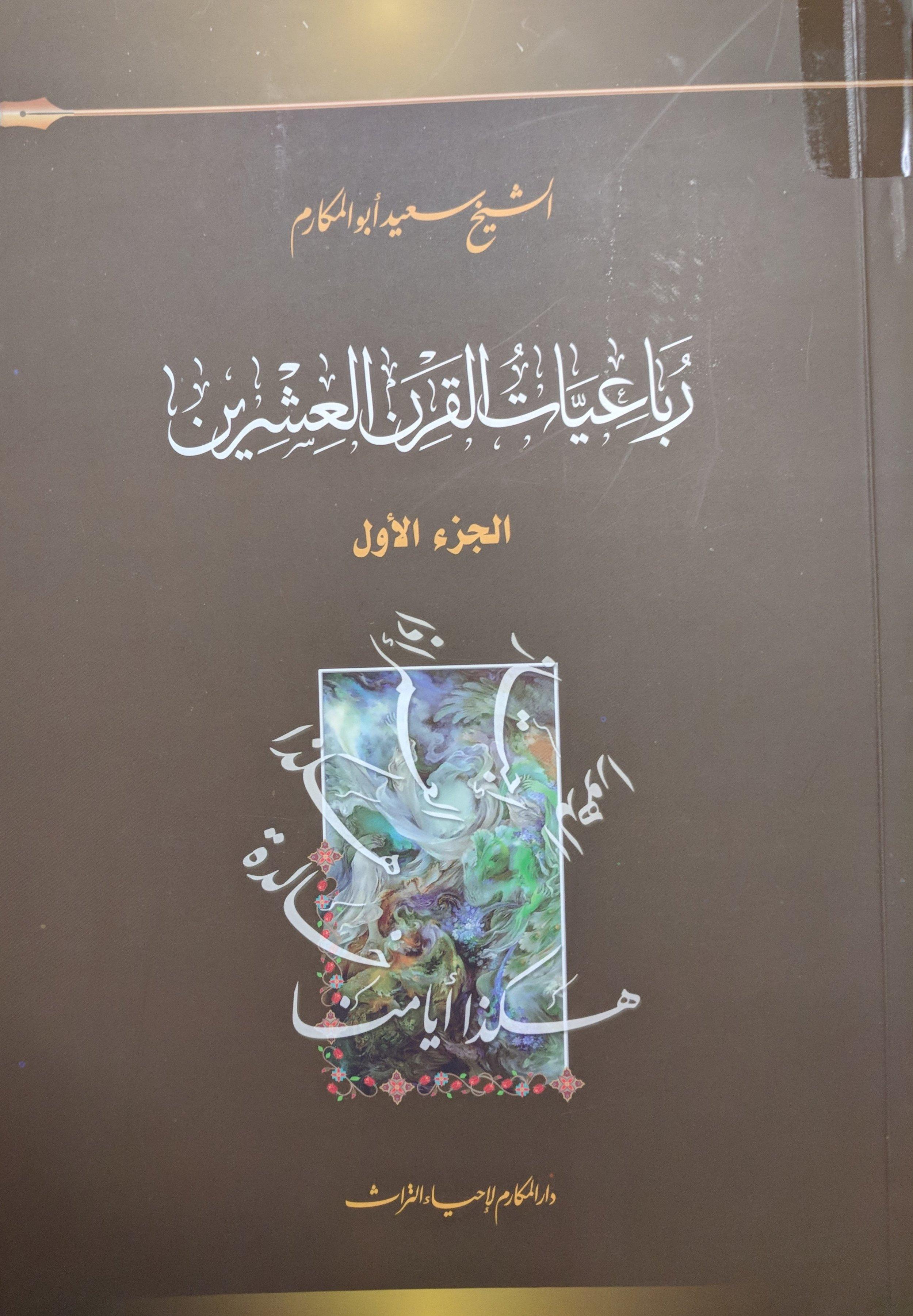 Saʻīd Abū al-Makārim, Rubāʻiyāt al-qarn al-ʻishrīn  (Bayrūt: Dār al-Makārim li-Iḥyā' al-Turāth, 2007)