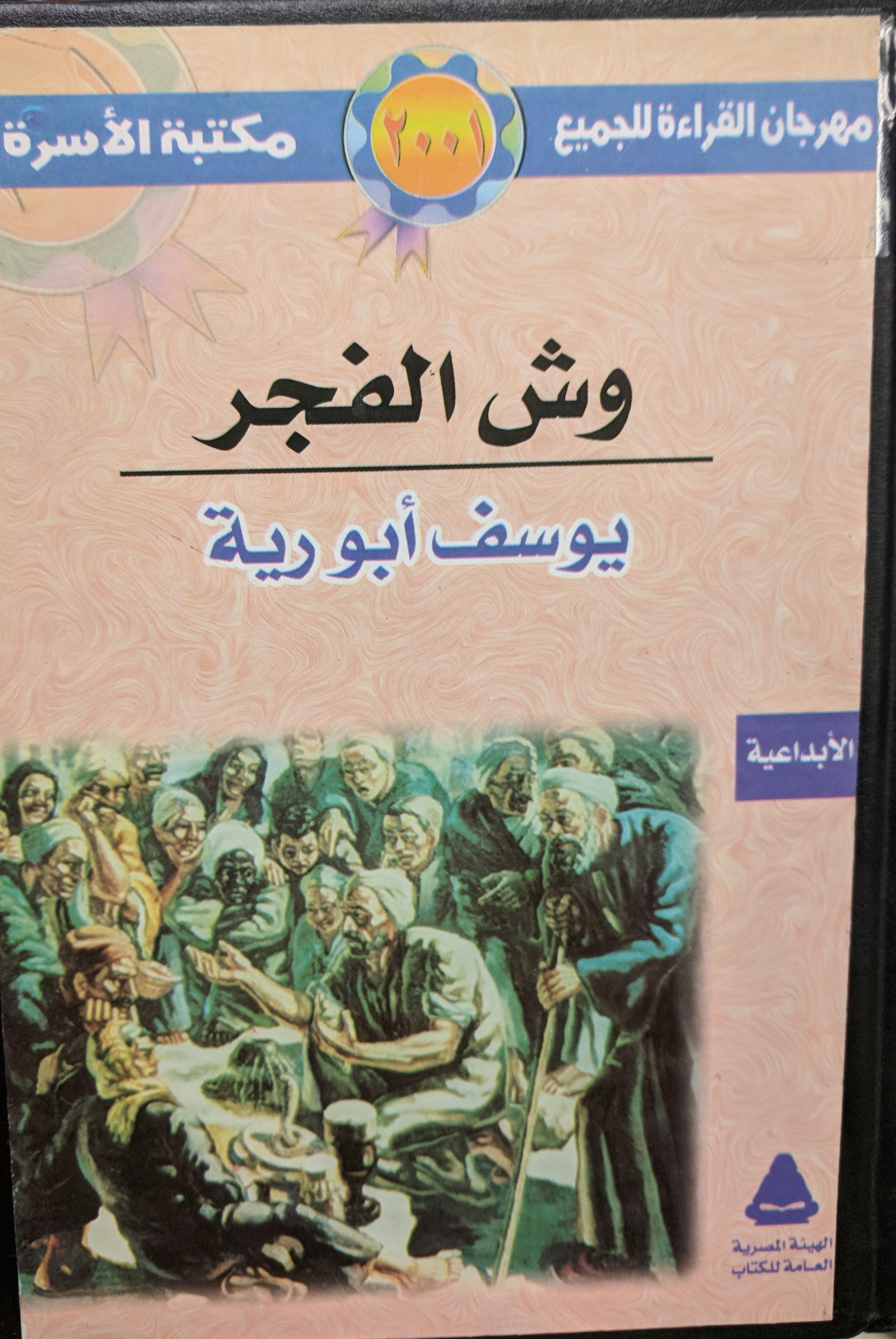 Yūsuf Abū Rayyah, Wishsh al-fajr  ([Cairo] : al-Hay'ah al-Miṣrīyyah al-ʻĀmmah li-l-Kitāb, 2001)