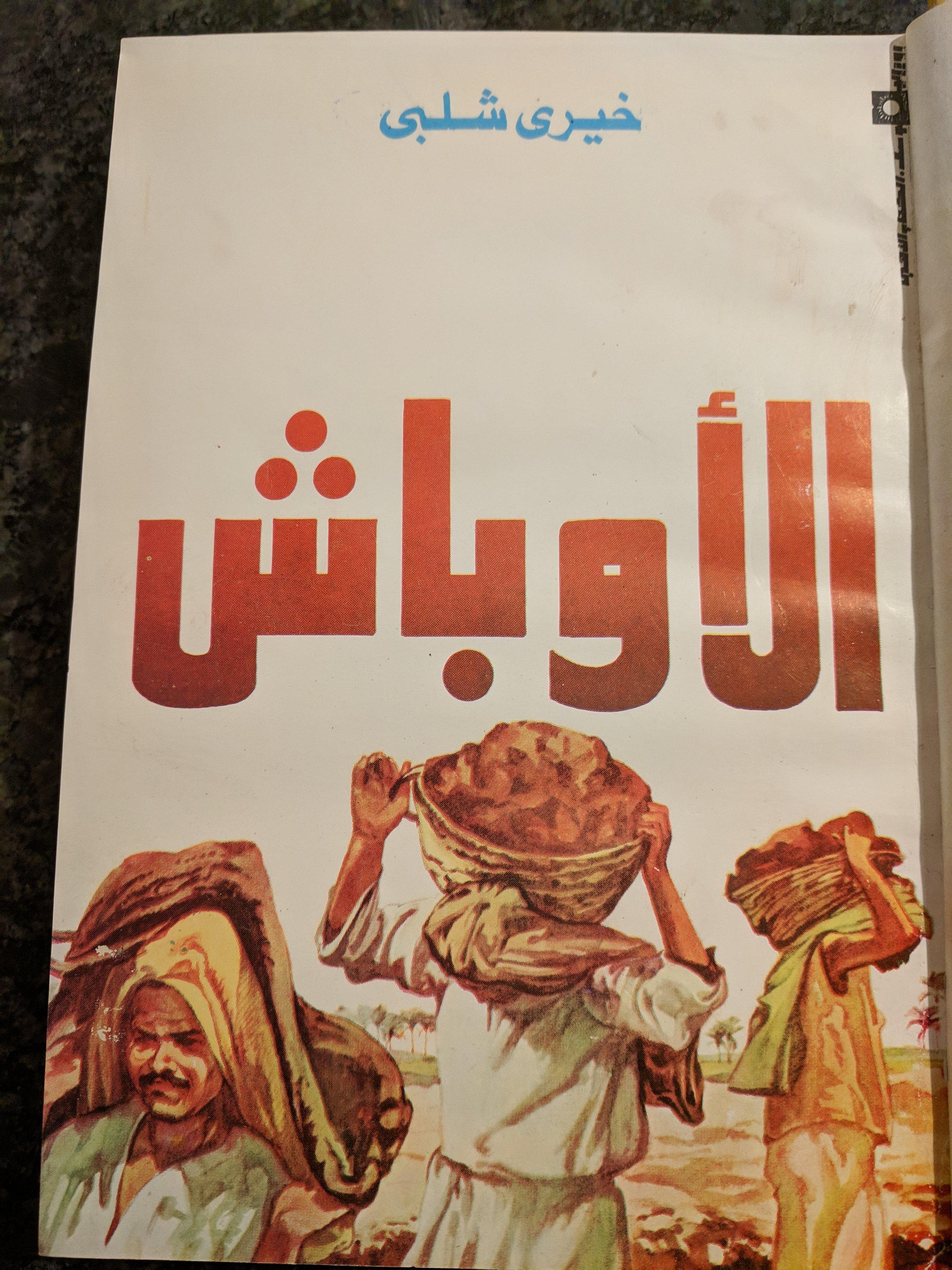 al-awbash