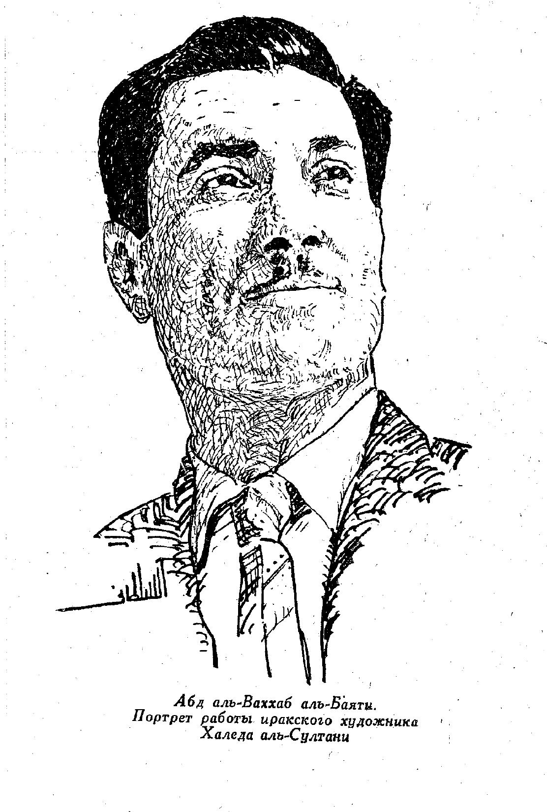 bayati portrait
