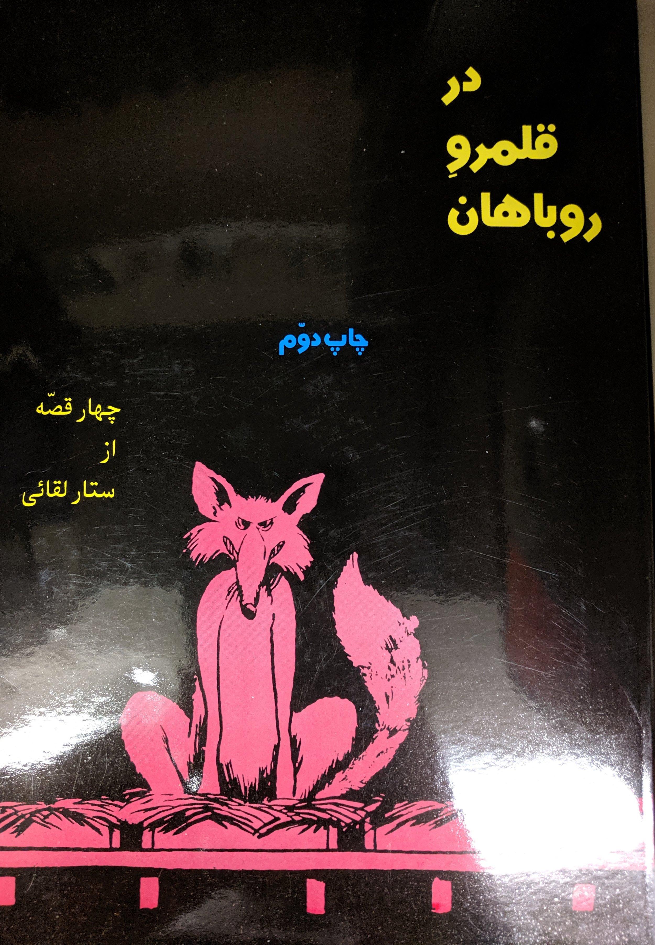 persian short stories