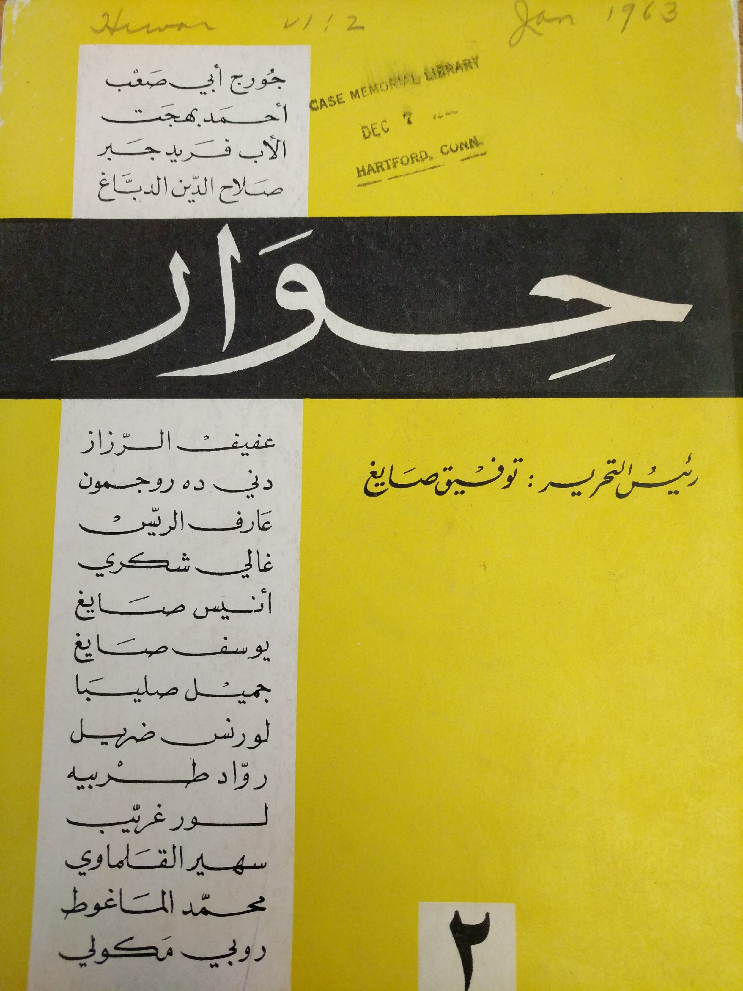 The (in)famous Hiwar journal, of which I have a  nearly  complete set. Let's look at their covers and then dive in. I posted some images from early volumes previously. New stuff this time.