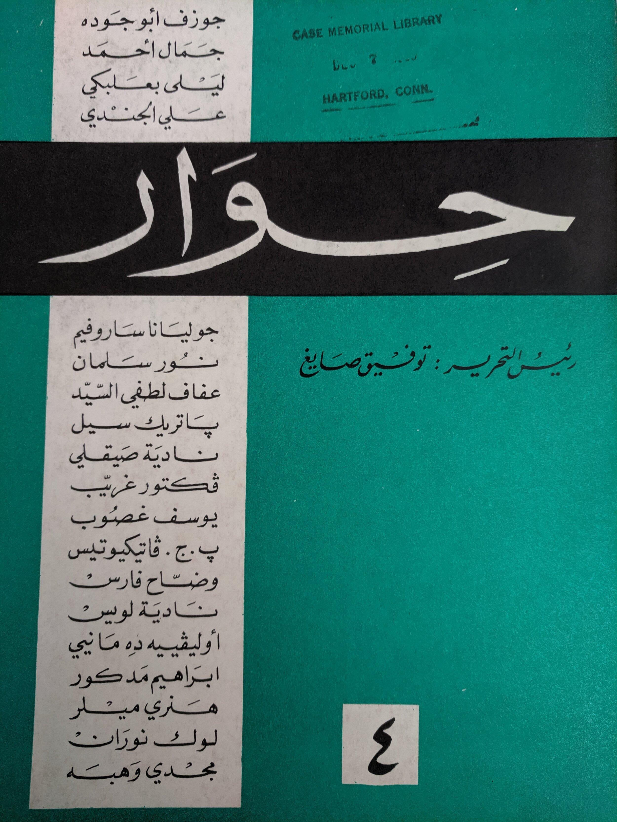 hiwar4