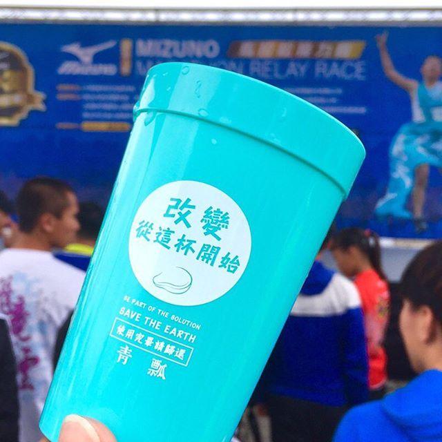 20190220 改變從這杯開始 Experience ChingPiao.  Be Part of the Solution.  #減塑生活 #減塑日常 #減塑 #路跑