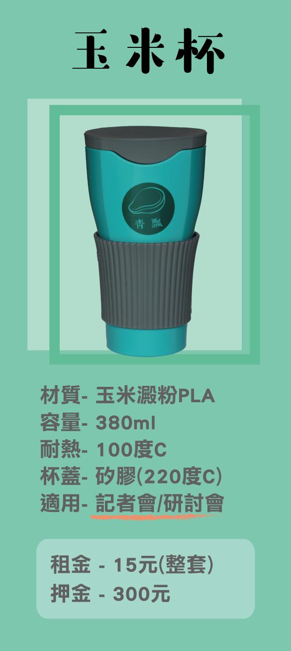 小杯-03.png