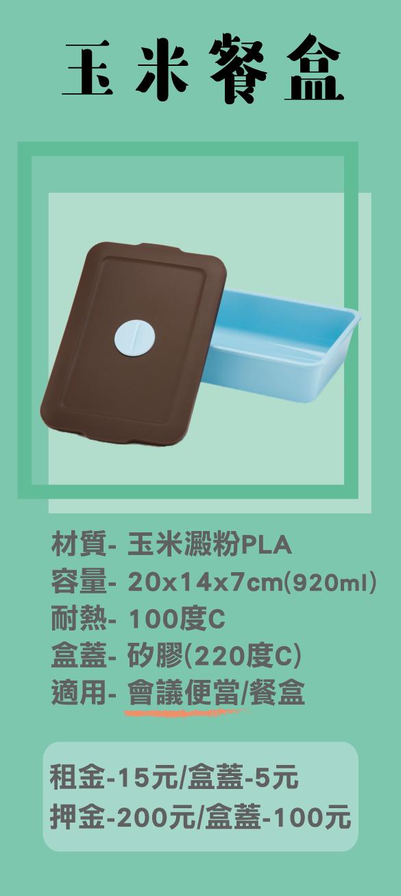 PLA餐盒.png
