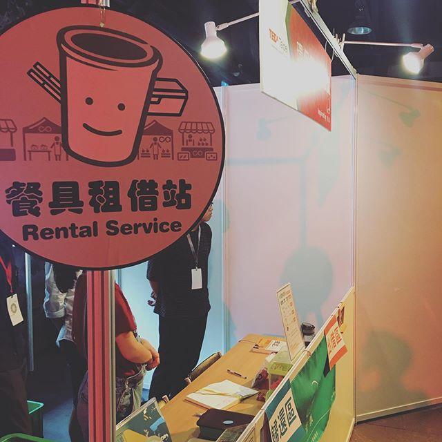 20191006 The 3rd Year 😎😎😎 #不塑之客 #減塑生活 #租借 #自備容器 #自備 #餐具 #餐盒 #ted #taipei #tedxtaipei