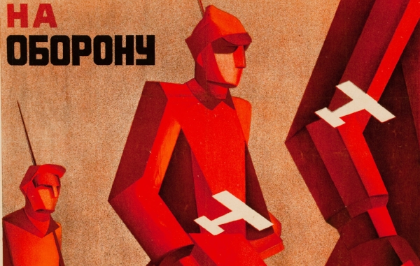 Valentina Kulagina, To the Defence of the USSR, Poster, 1930, Ne boltai! Collection