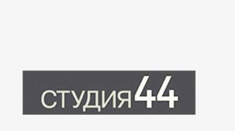 http://studio44.ru