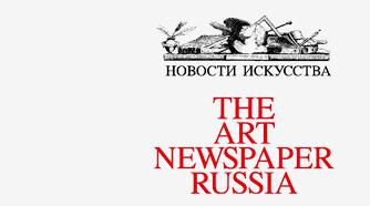 http://www.theartnewspaper.ru