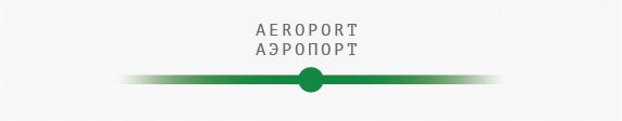 аэропорт.jpg
