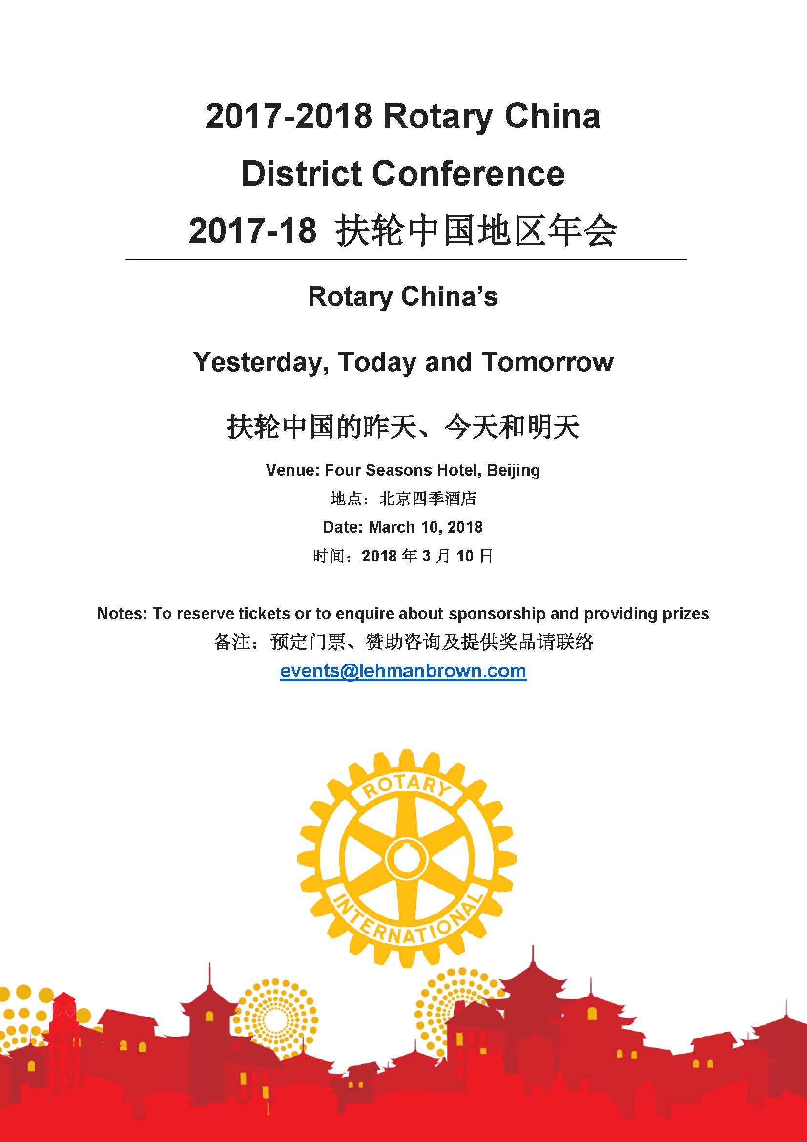 2017-18+Rotary+China+Conference-Final+English+and+Chinese+version+3_Page_1.jpg
