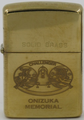 1991 solid brass Zippo produced in connection with a memorial to Ellison Shoji Onizuka, an American astronaut who died in the destruction of the Space Shuttle Challenger in 1986. The memorial is located in Little Tokyo, Ellison S. Onizuka Street, in Los Angeles California