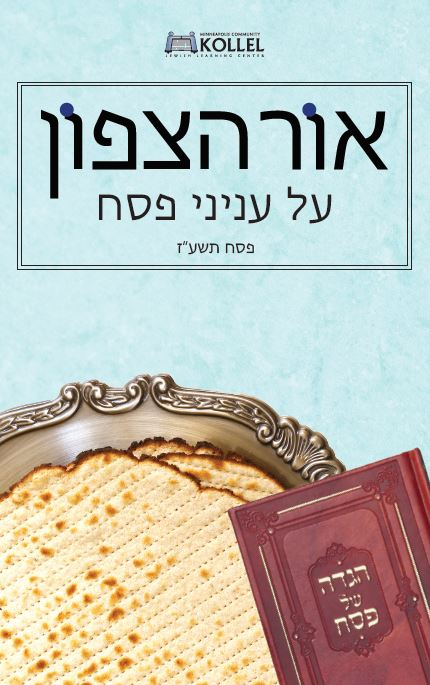 This Year- Hebrew.  Click to Download