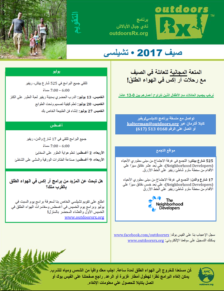 Revere Summer 2017_arabic.png