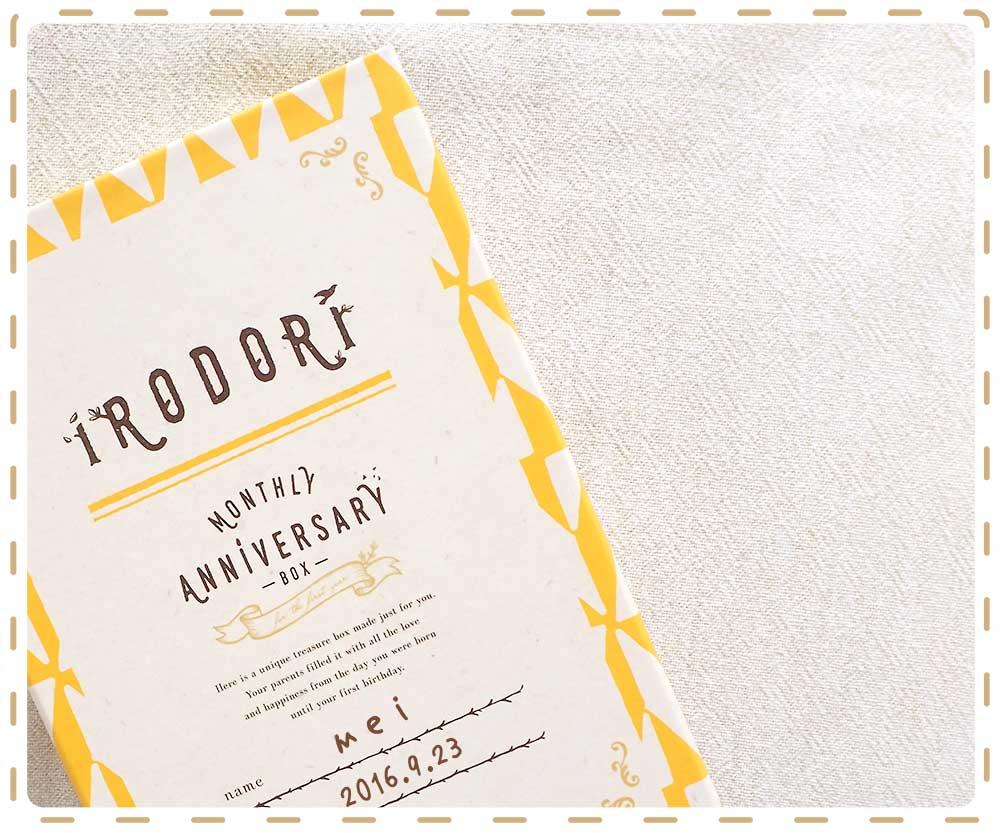 IRODORI monthly photo memorial box