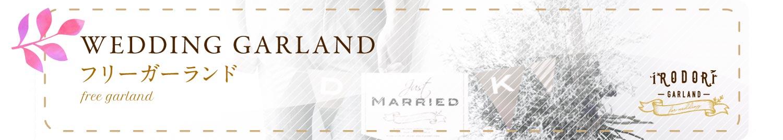 free wedding farland.jpg