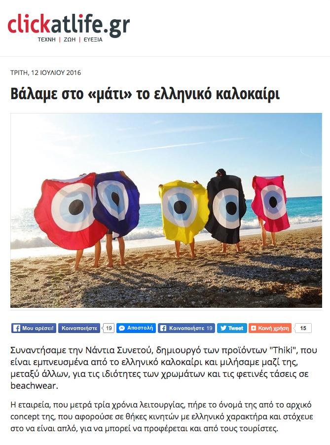 http://www.clickatlife.gr/citylife/story/80606/balame-sto-mati-to-elliniko-kalokairi