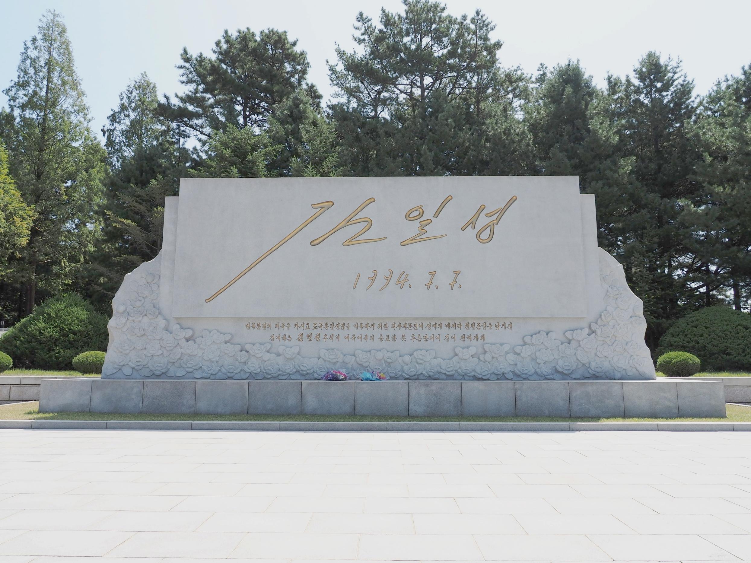 Memorial at the DMZ