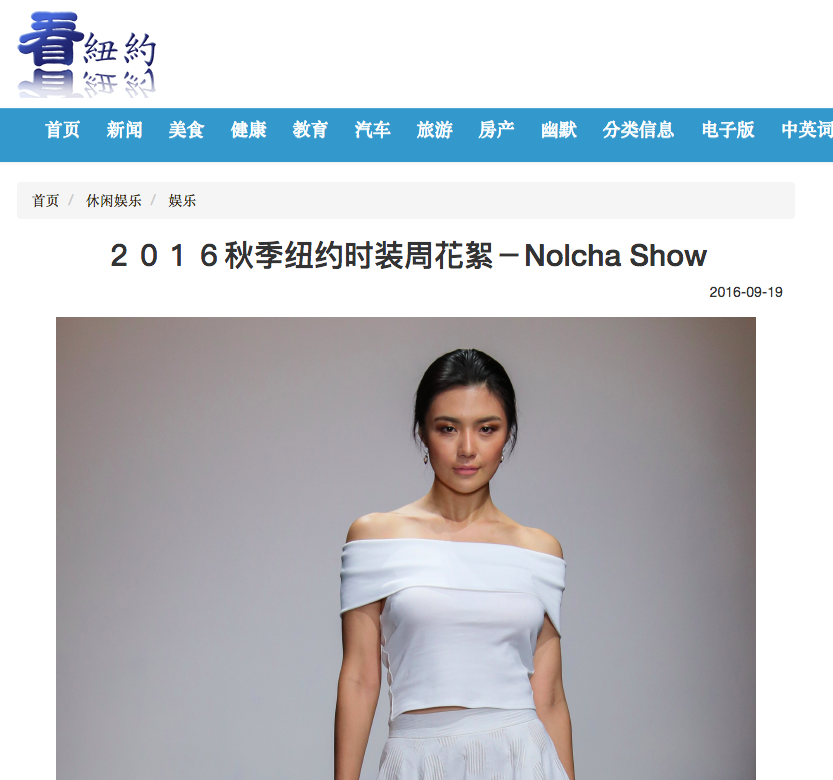 看紐約 Kan New York – 2016秋季紐約時裝週花絮-Nolcha Show