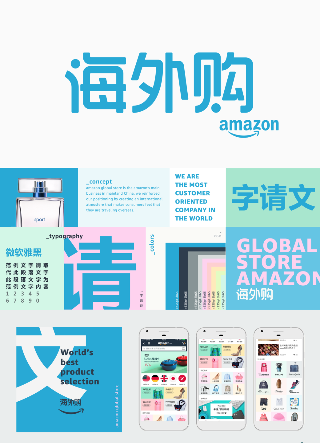 Amazon Global Store – Redesigned for the Chinese market during my period working in China.