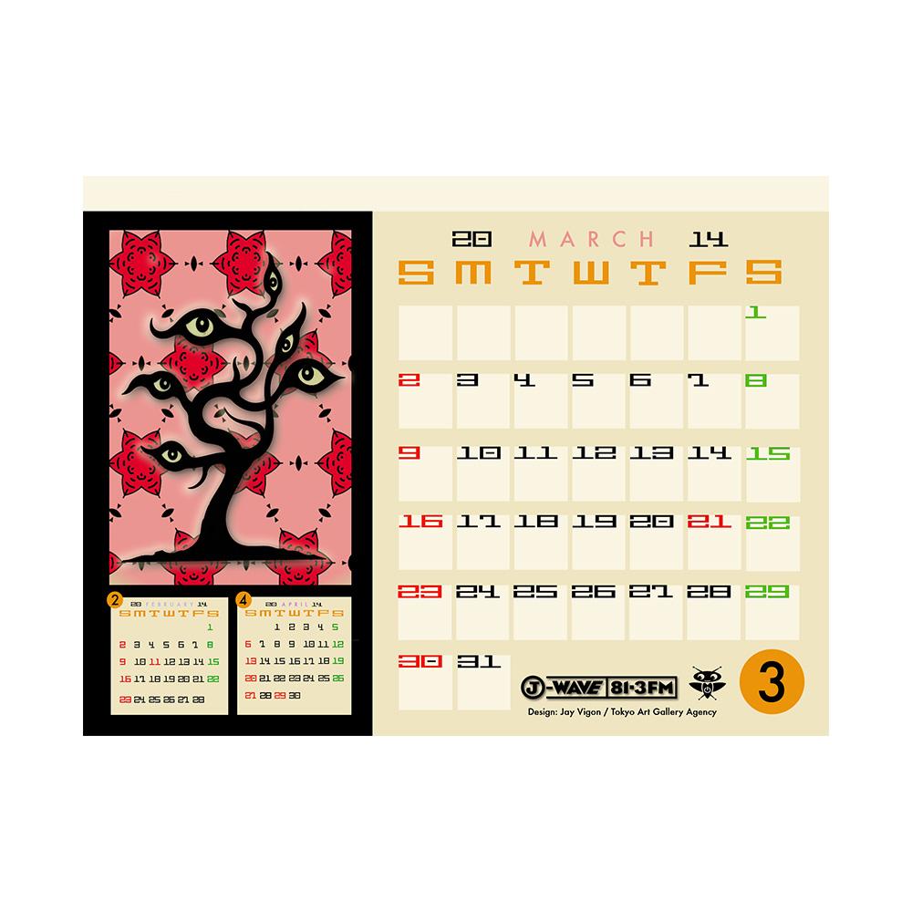 jwave-calendar-march.jpg